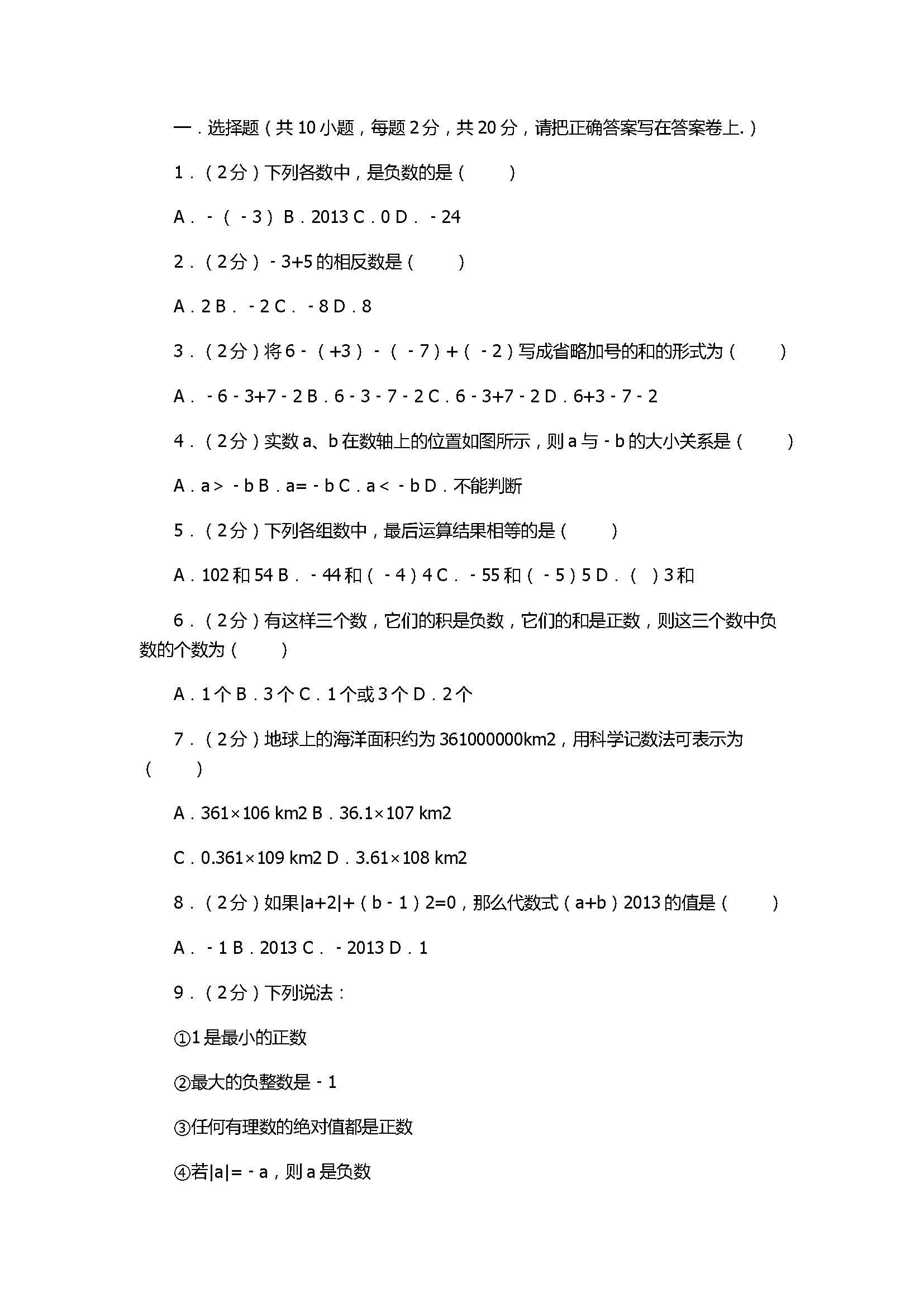 2017七年级数学上册月考测试卷含答案和解释(江苏省宜兴市)