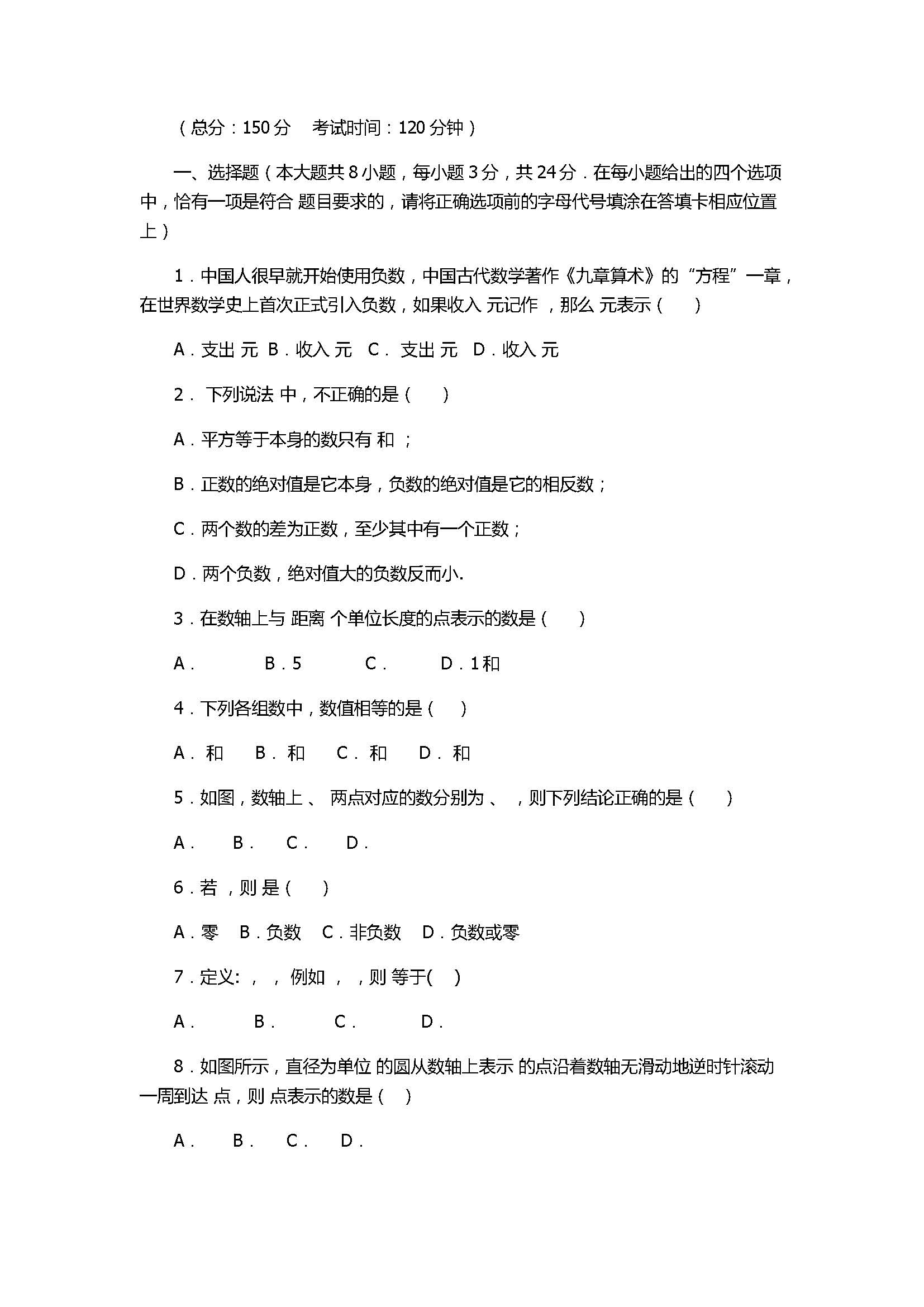 2017七年级数学上册月考调研试题含答案(扬州市刊江区)