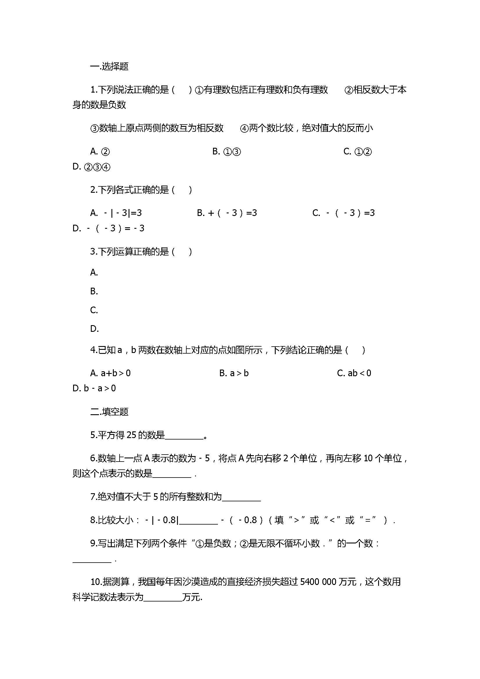 2017七年级数学上册月考检测试卷带答案和解释(江苏省东台市)