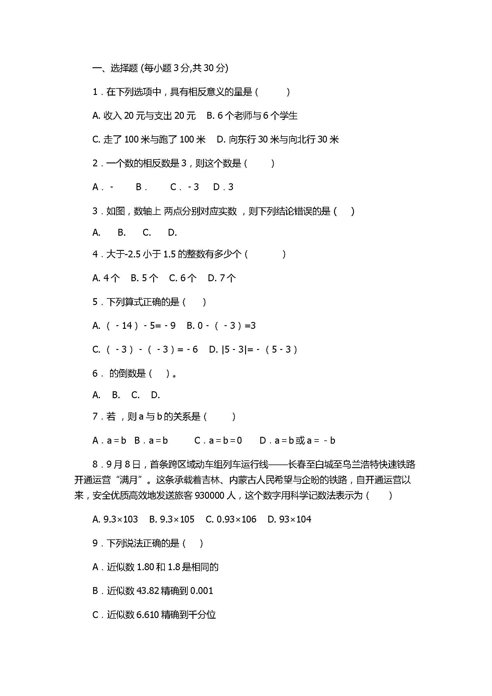 2017初一年级数学上册月考试卷附答案及解析(人教版)