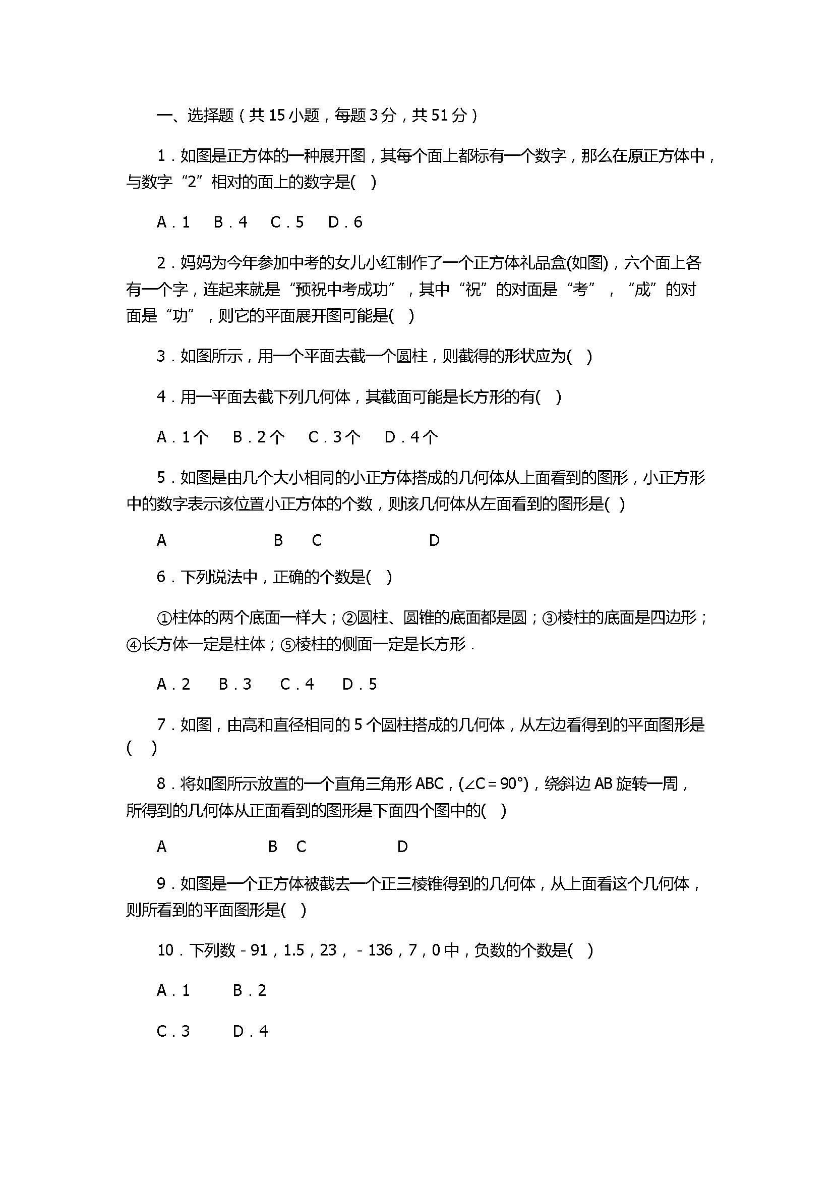 2017七年级数学上册月考测试题附参考答案(北师大版)