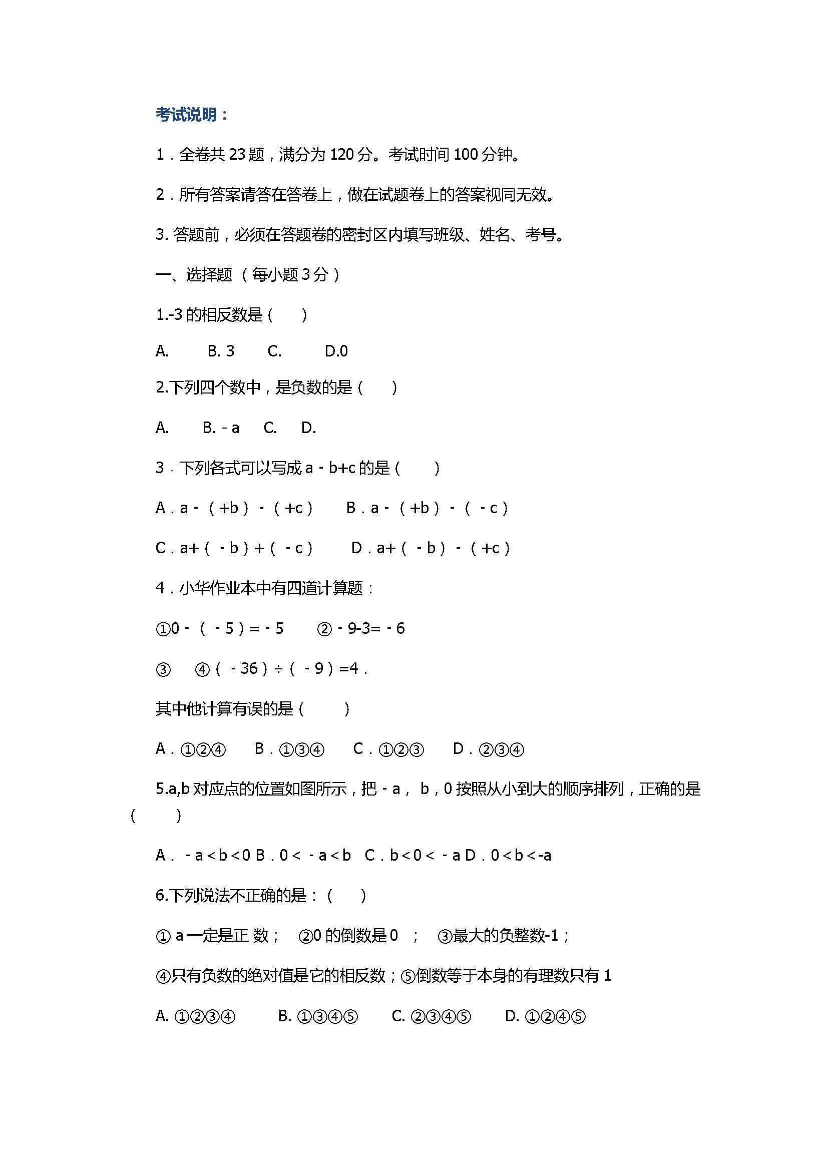 2017七年级数学上册月考能力测试题含参考答案(浙教版)