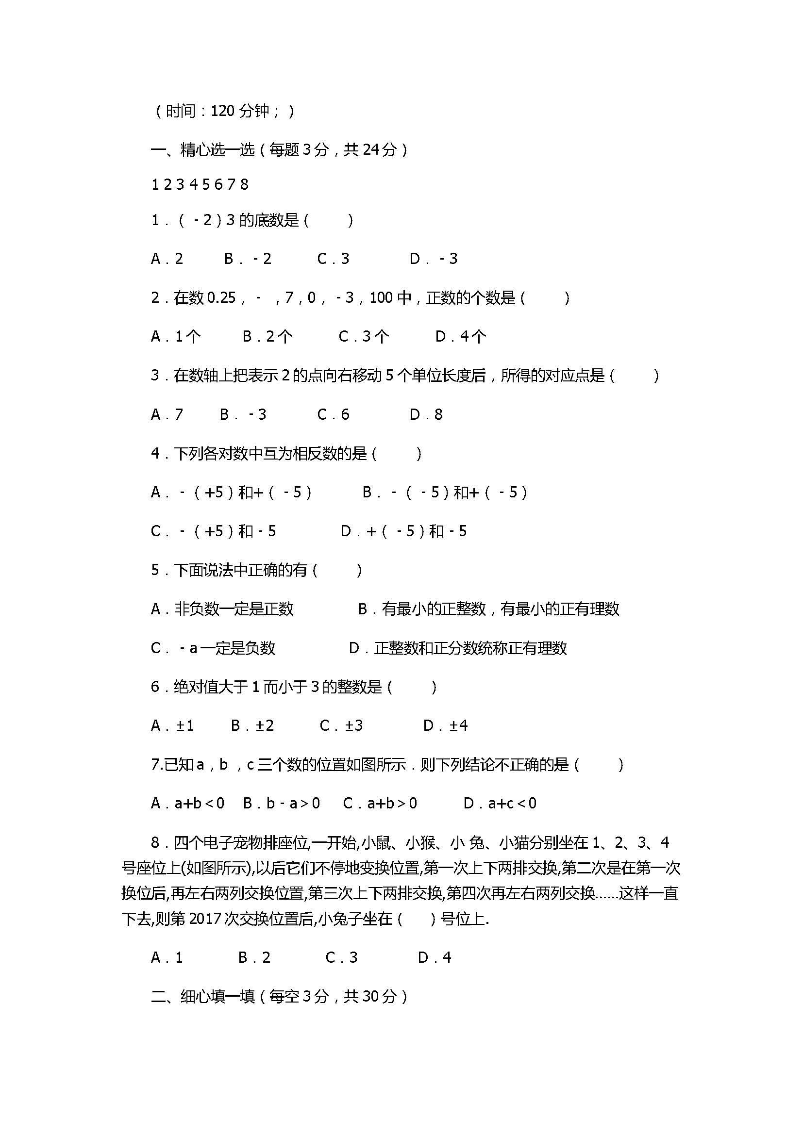 2017初一年级数学上册月考试题有答案(扬州市梅岭中学)