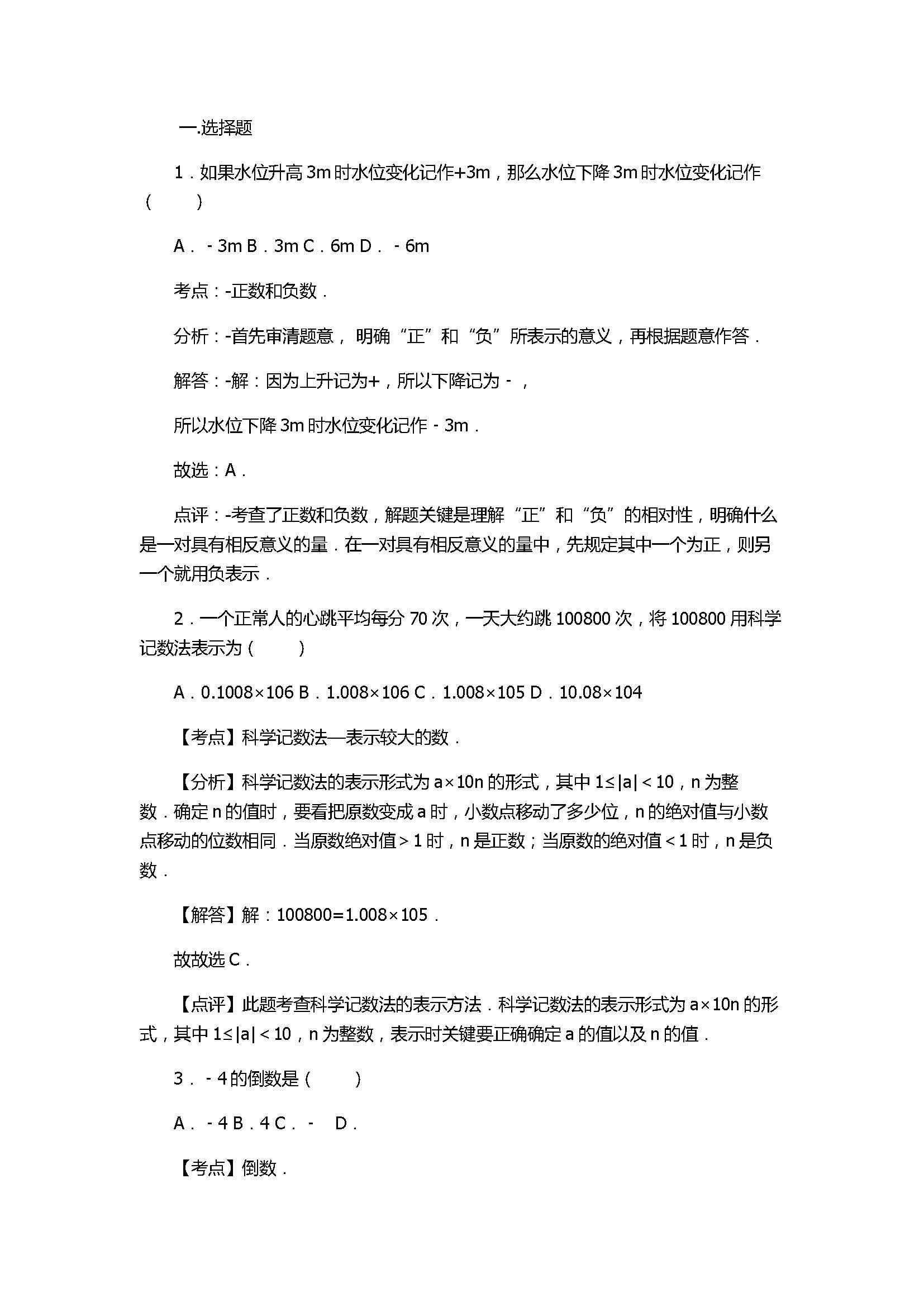 2017七年级数学上册月考测试卷含答案及解析(广西钦州市)