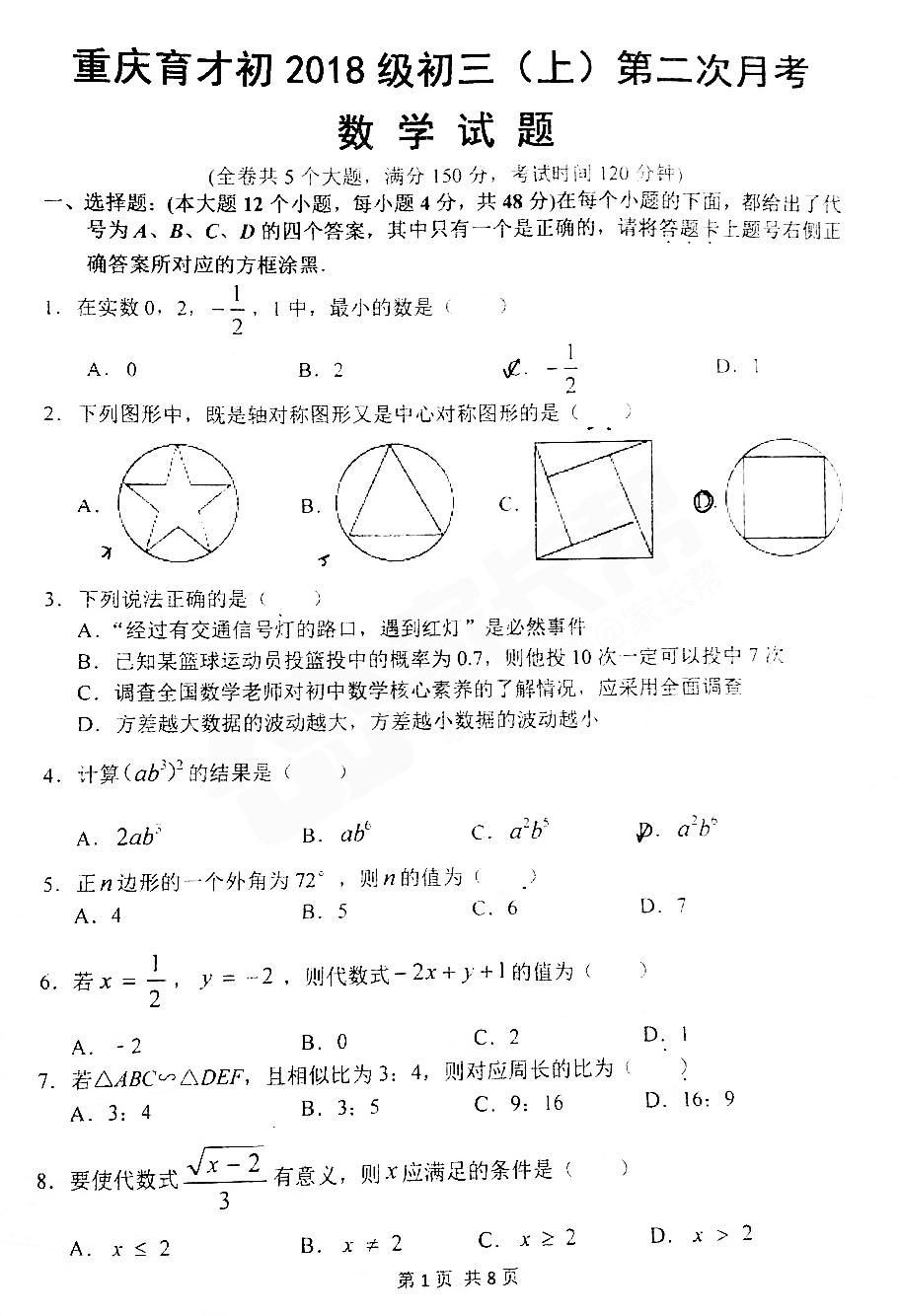 2018重庆育才中学初三上12月数学月考试题(图片版)