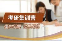 考研英語基礎集訓營