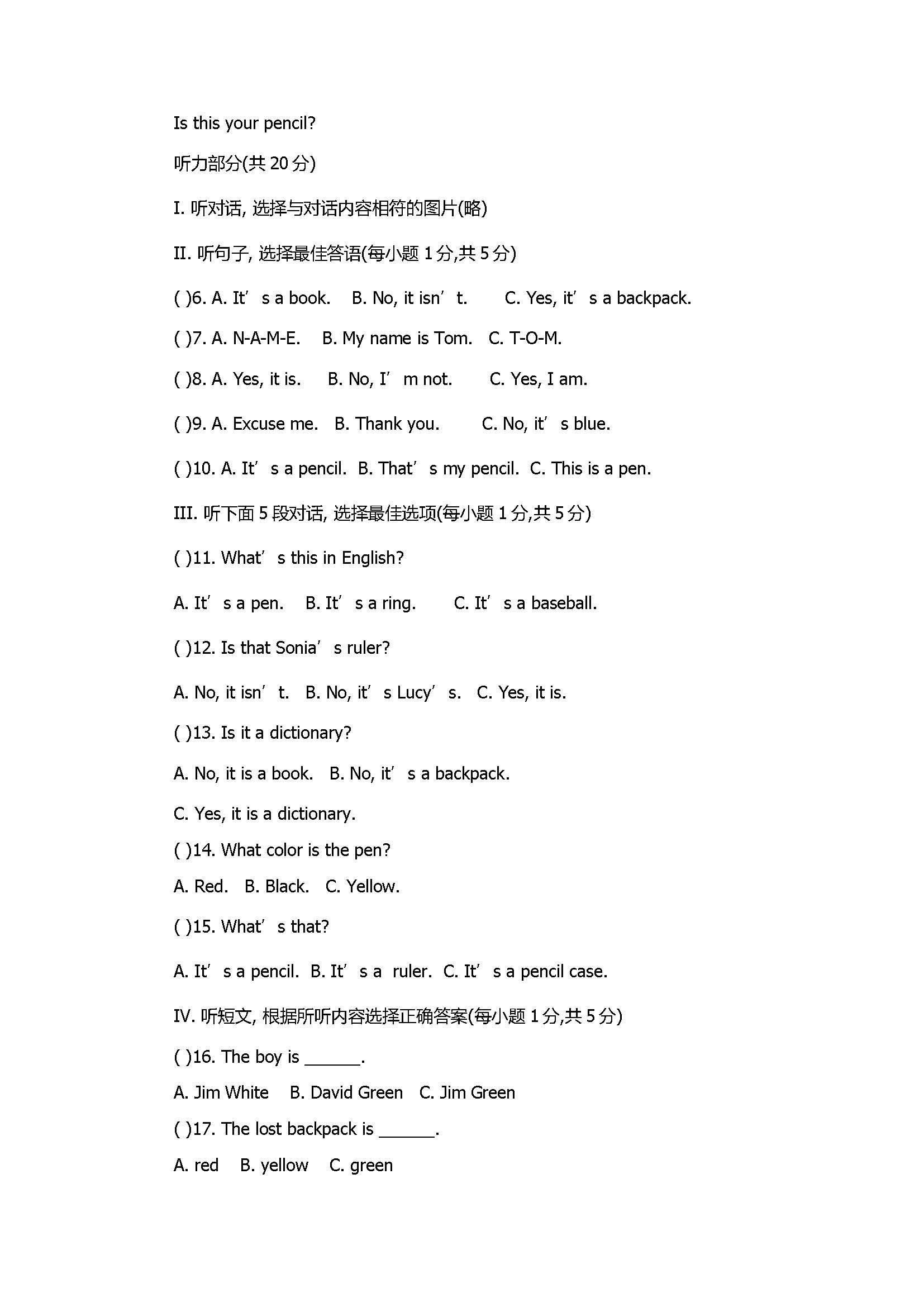 2017七年级英语上册同步单元测试题(带参考答案)