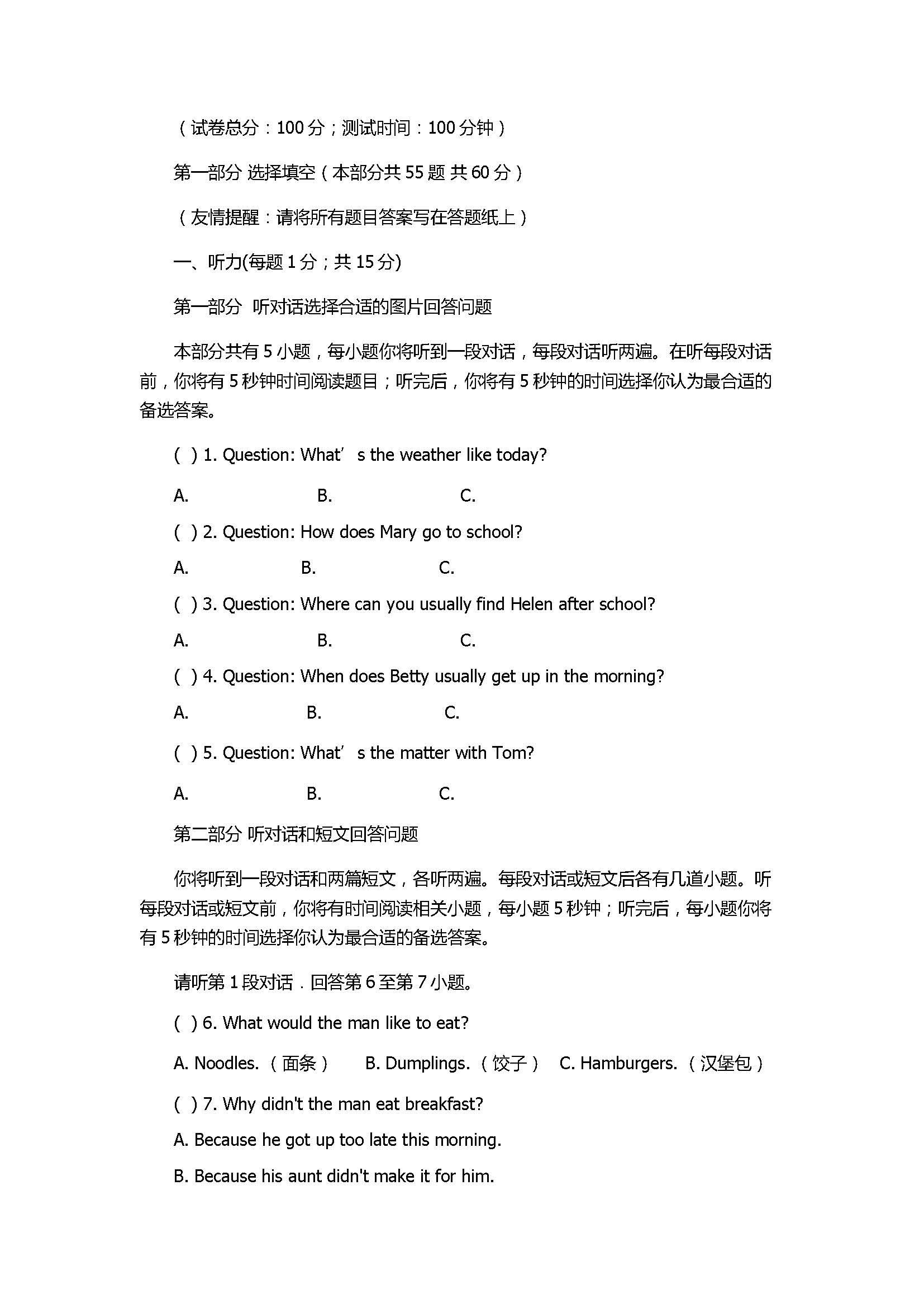 2017七年级英语上册阶段性测试题(附参考答案)