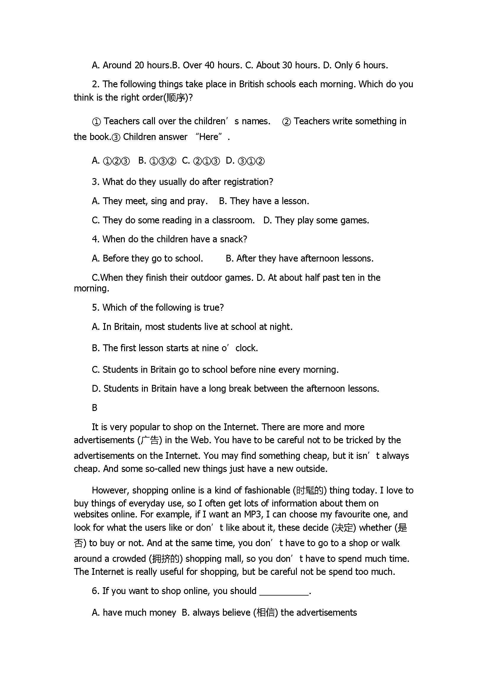 2017七年级上册英语月考试题含答案听力(无锡市太湖中学)