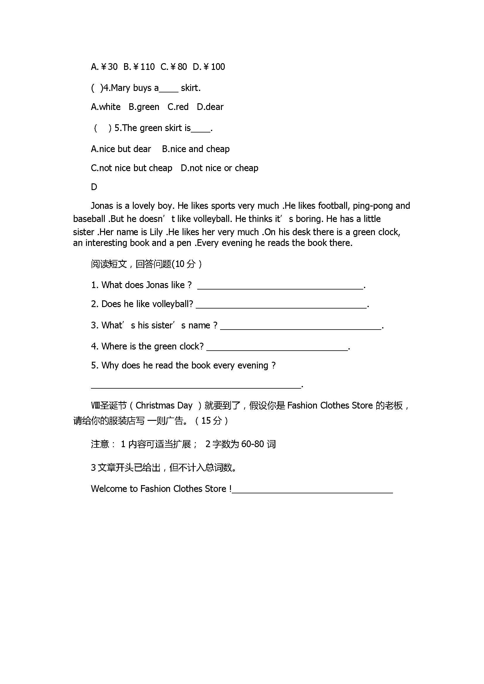 2017七年级英语上册月考试题附参考答案(大学区)