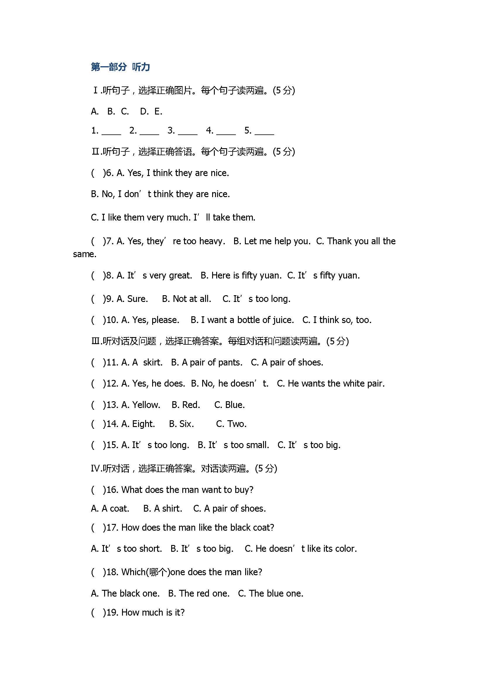 2017初一年级英语上册月考测试题(带参考答案听力)