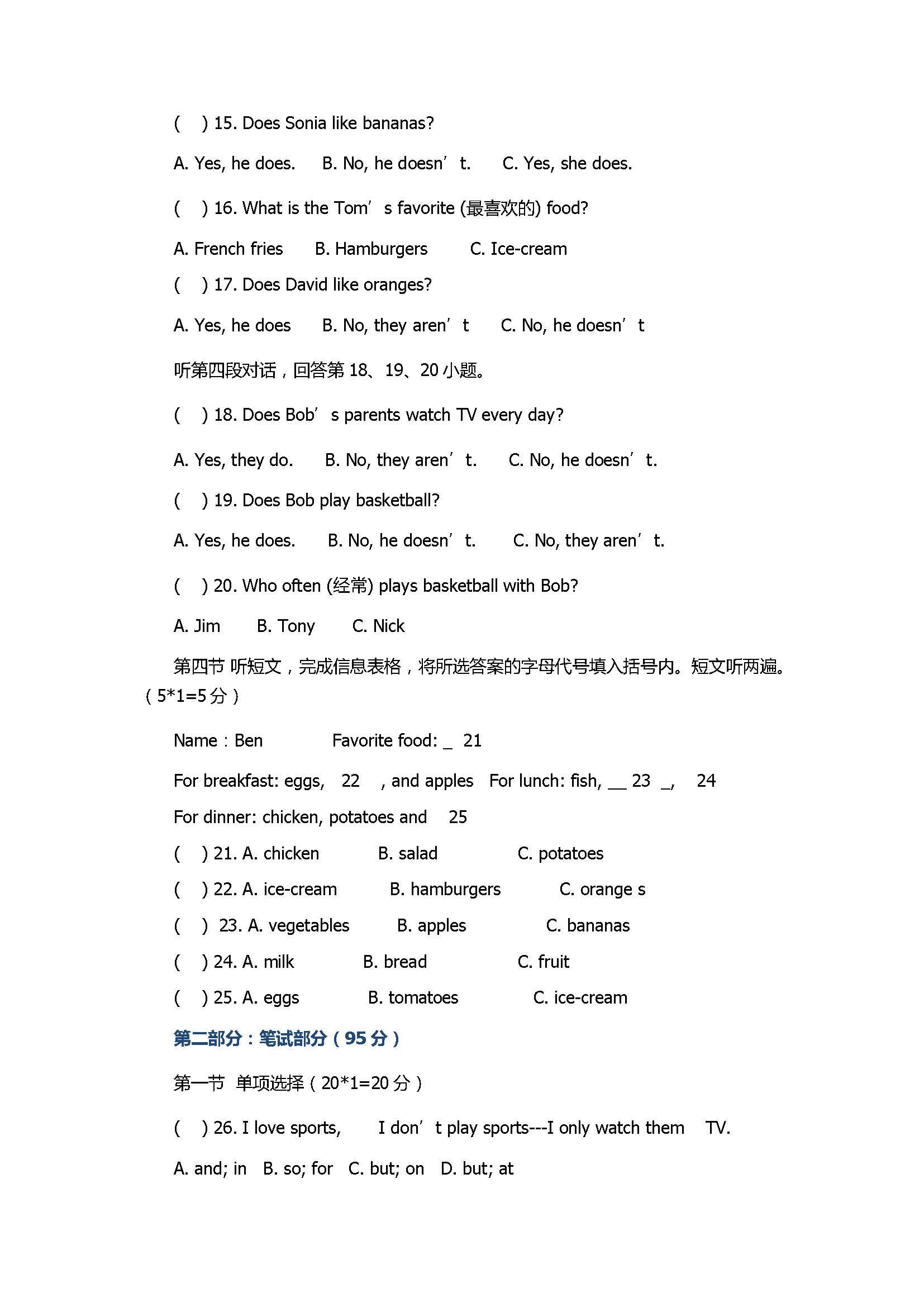 2017七年级英语上册月考测试卷附答案(鄂州市梁子湖区)