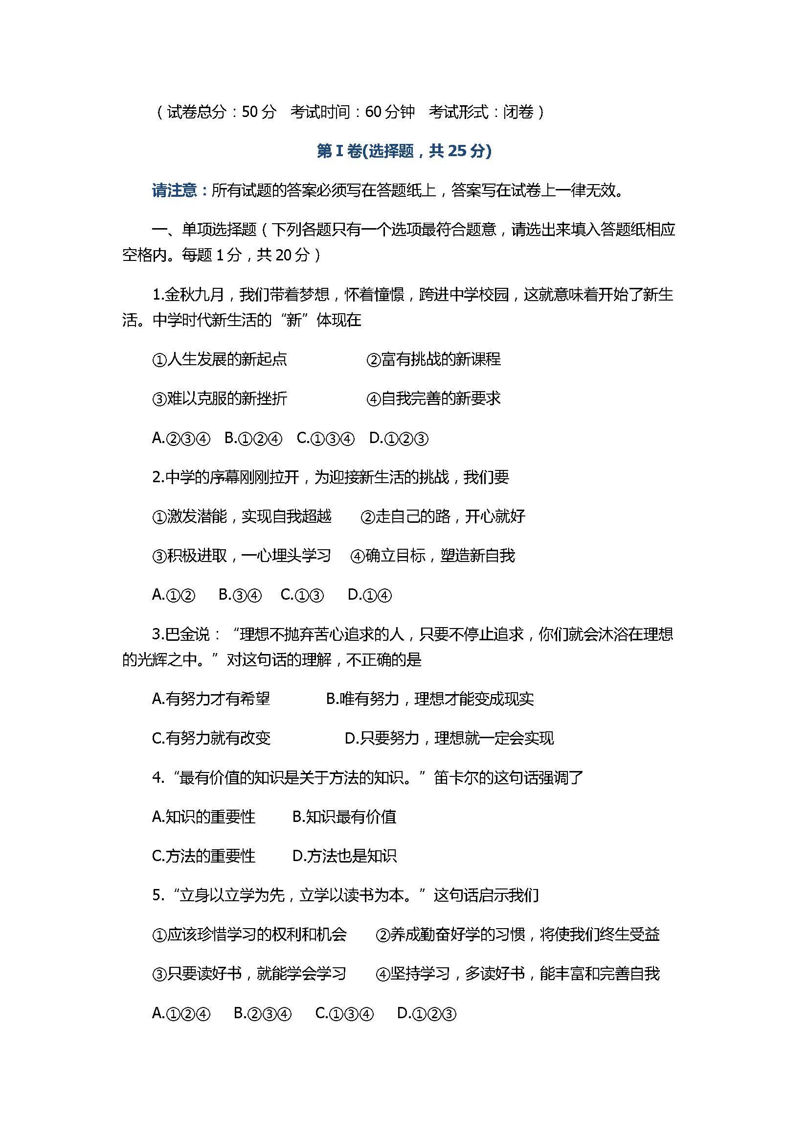 2017七年级政治上册期中测试题含参考答案(姜堰区)