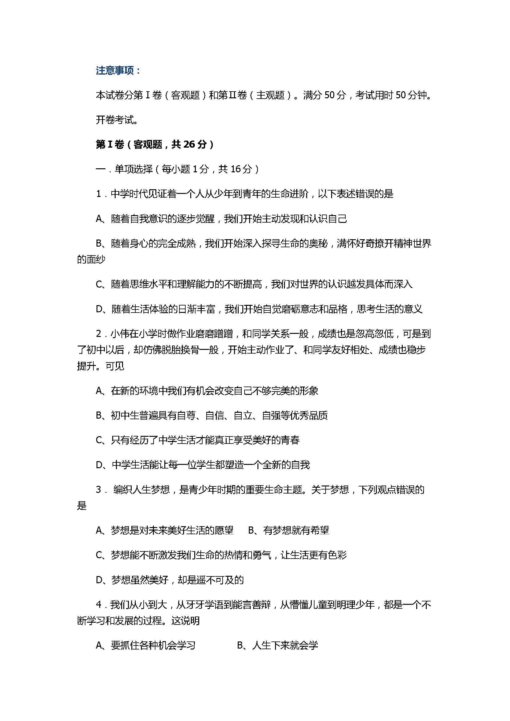 2017七年级道德与法治上册期中试卷带答案(张家港梁丰中学)
