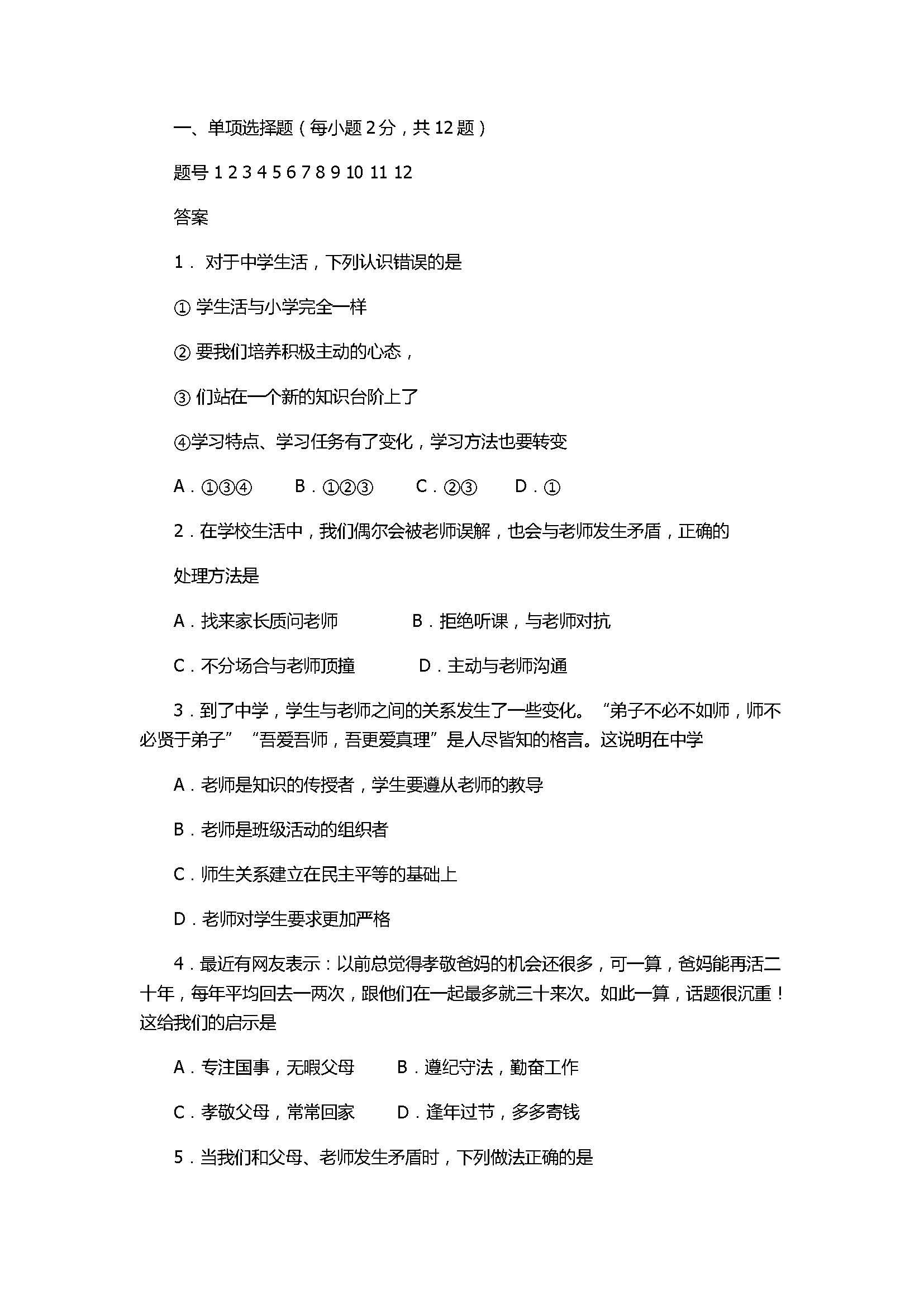 2017七年级道德与法治上册月考试卷附参考答案(洪港中学)