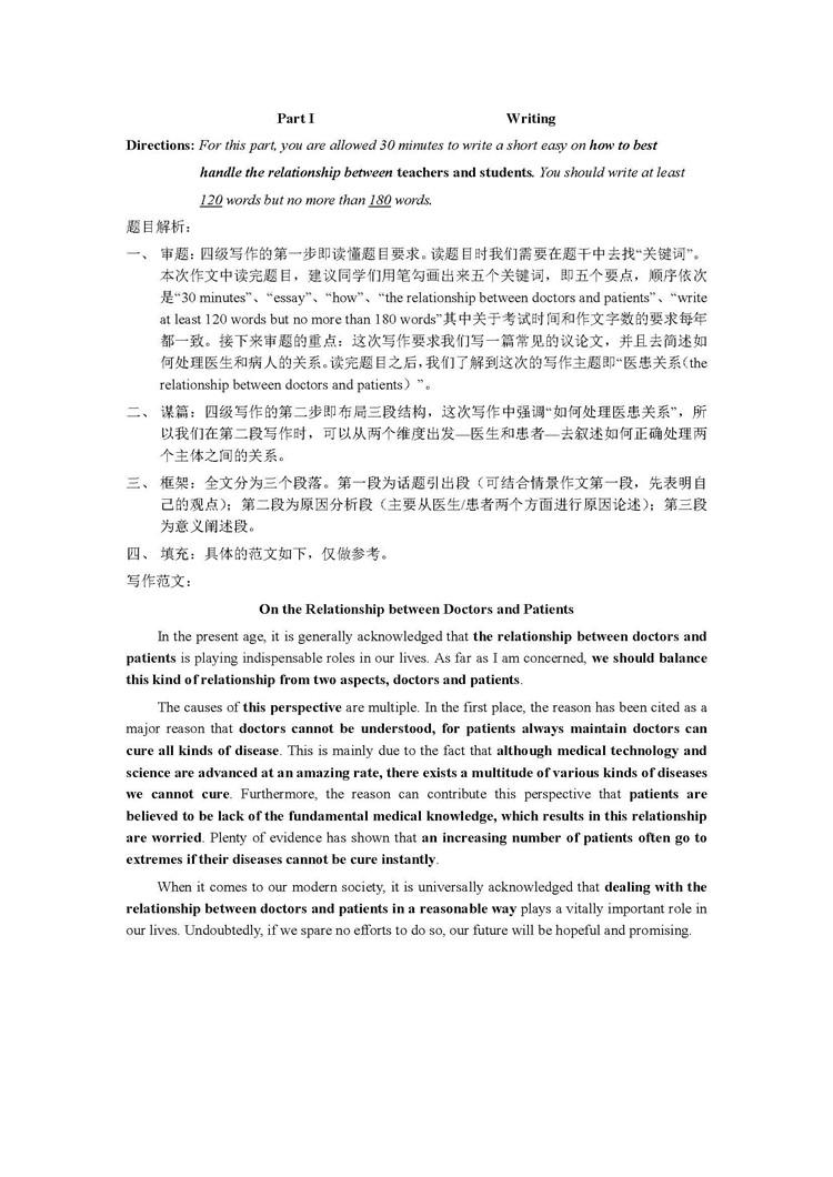 2017年12月英语四级一套真题及答案下载(新东方版)