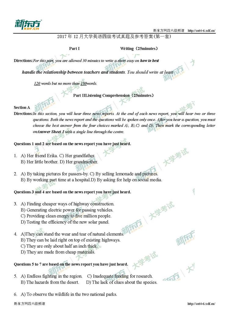 2017年12月英语四级真题及参考答案(重庆新东方)