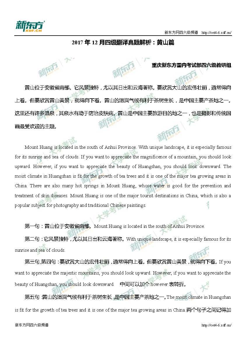 2017年12月大学英语四级翻译答案逐句解析-黄山(重庆新东方)