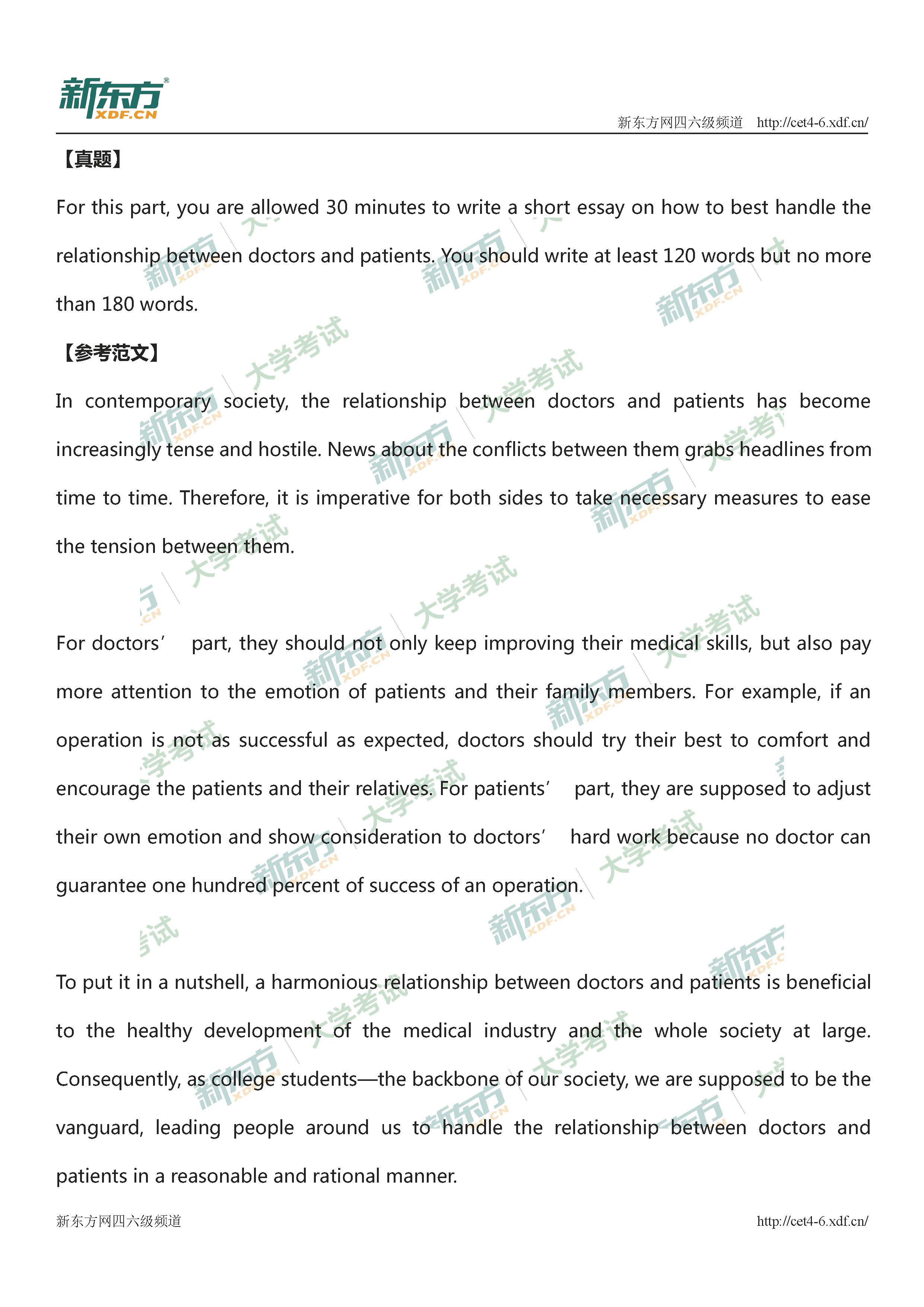 2017年12月英语四级作文真题答案及解析(广州新东方)