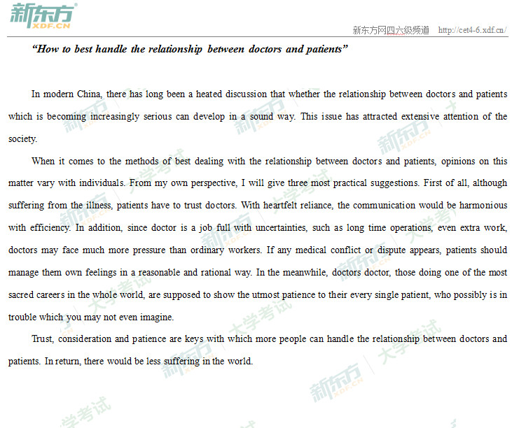 2017年12月英语四级作文真题医患关系范文(哈尔滨新东方)