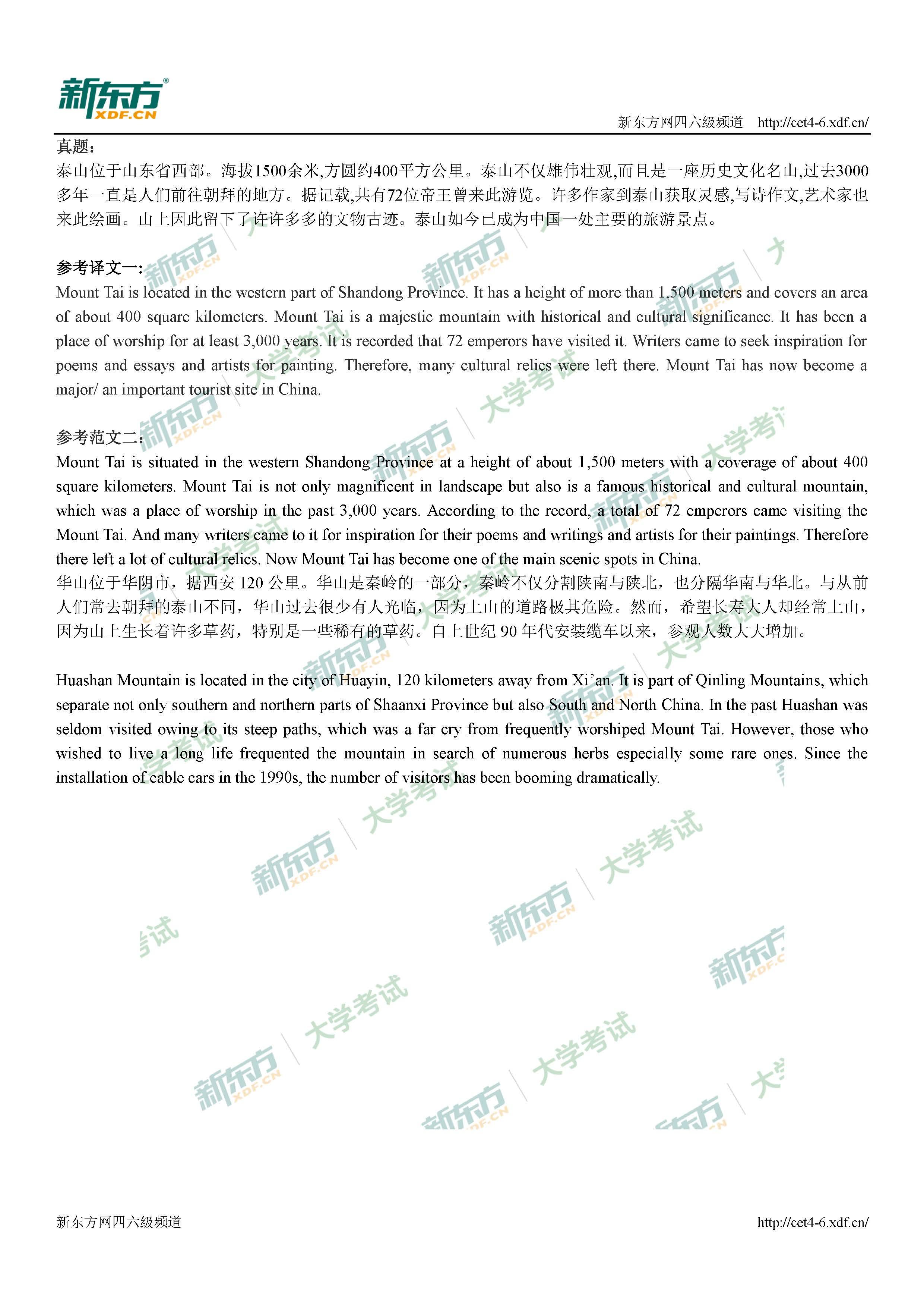 2017年12月英语四级翻译真题华山答案解析(厦门新东方版)