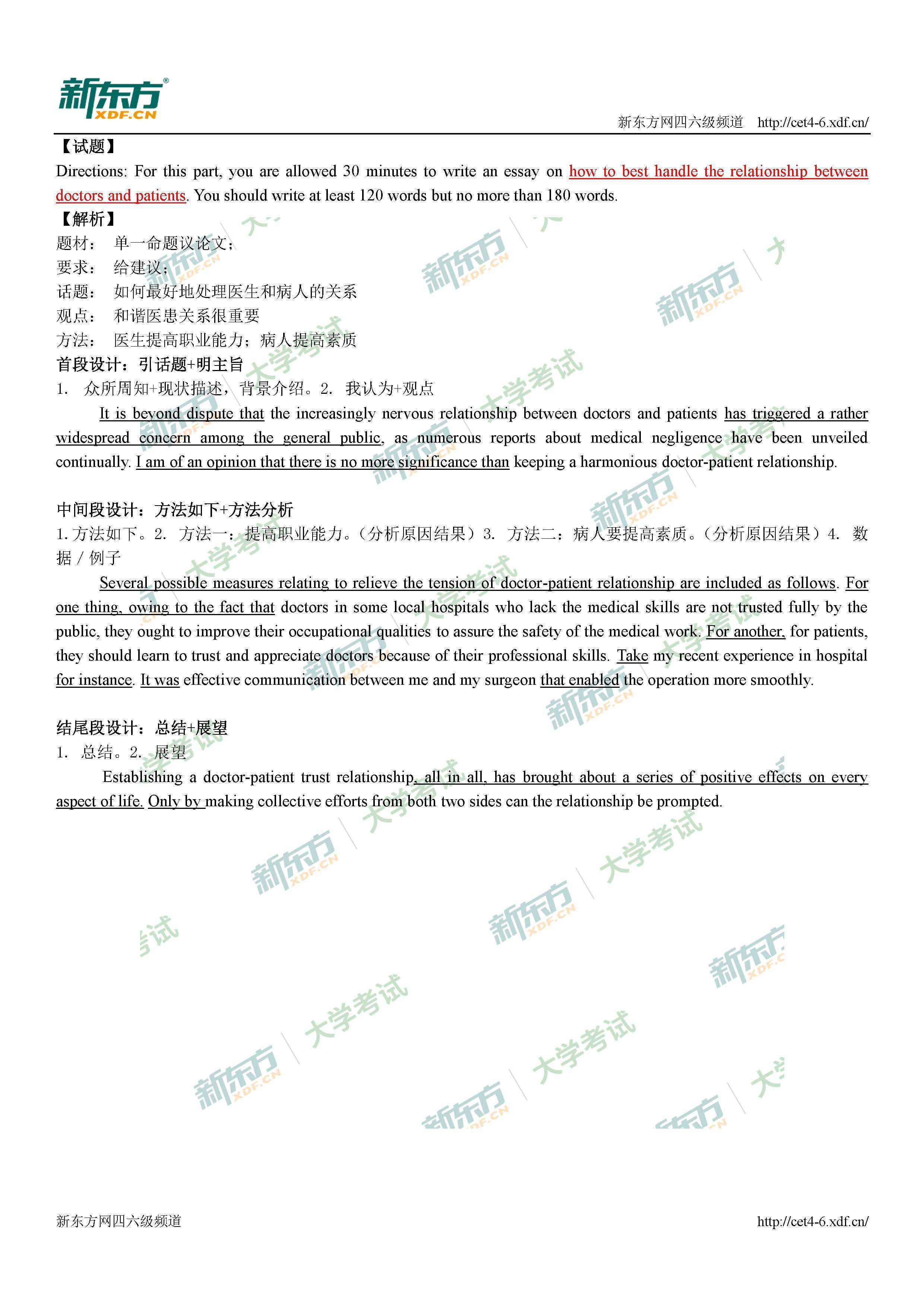 2017年12月英语四级作文医患关系范文及解析(南昌新东方版)