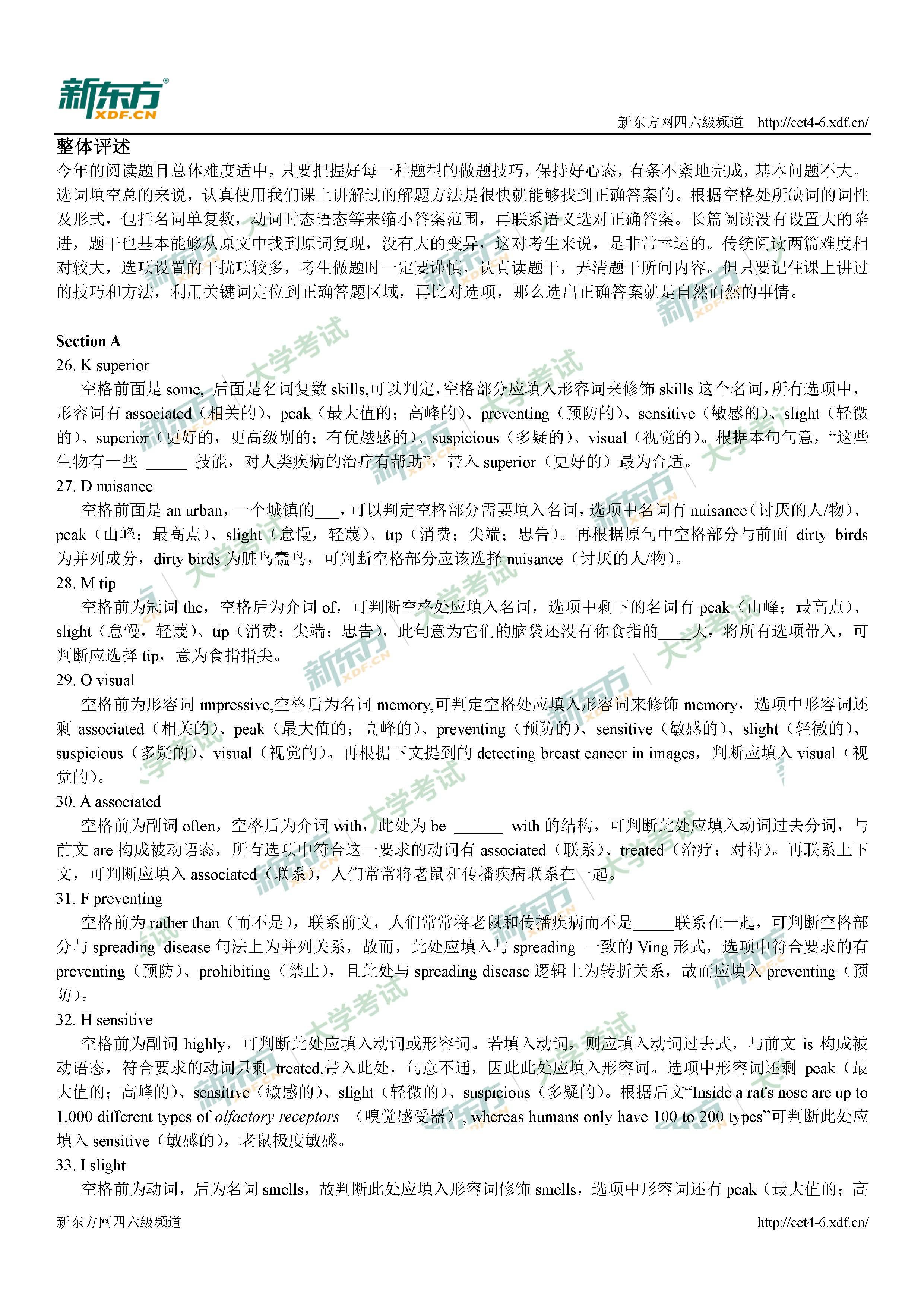 2017年12月英语四级阅读理解真题答案解析(福州新东方版)