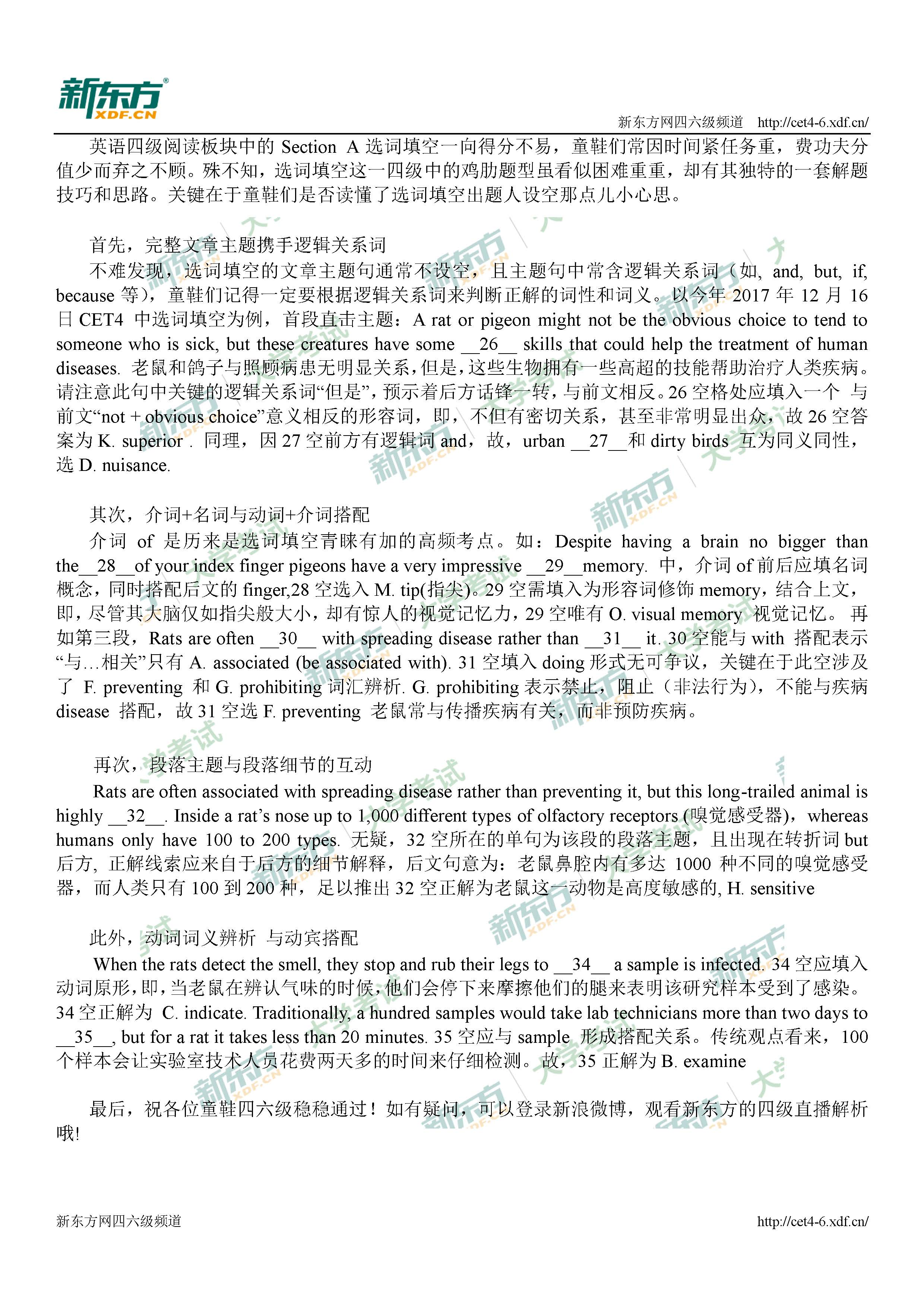 2017年12月英语四级阅读选词填空答案解析(北京新东方版)