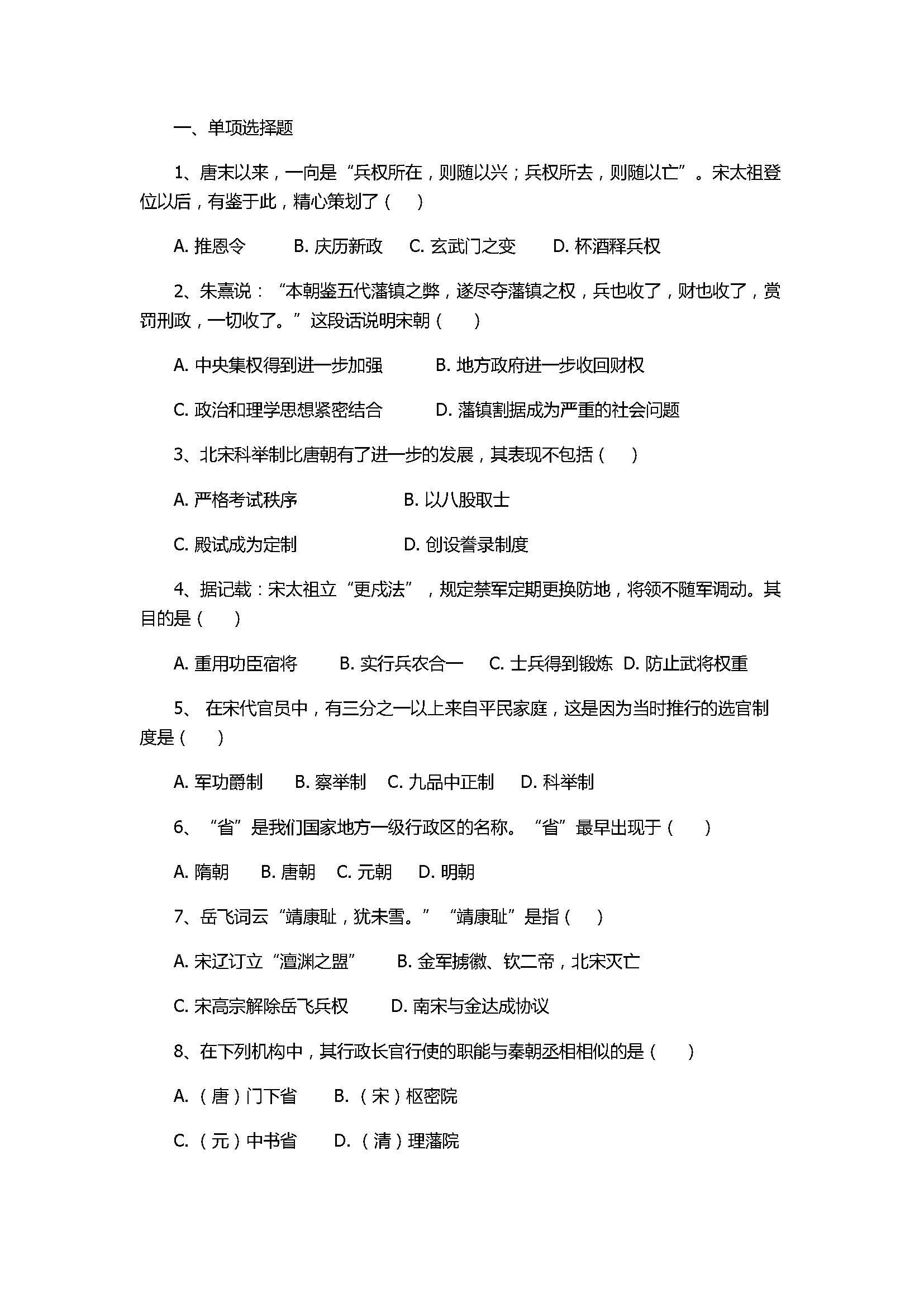2017初一年级下册历史《北宋的统治》同步练习题附答案