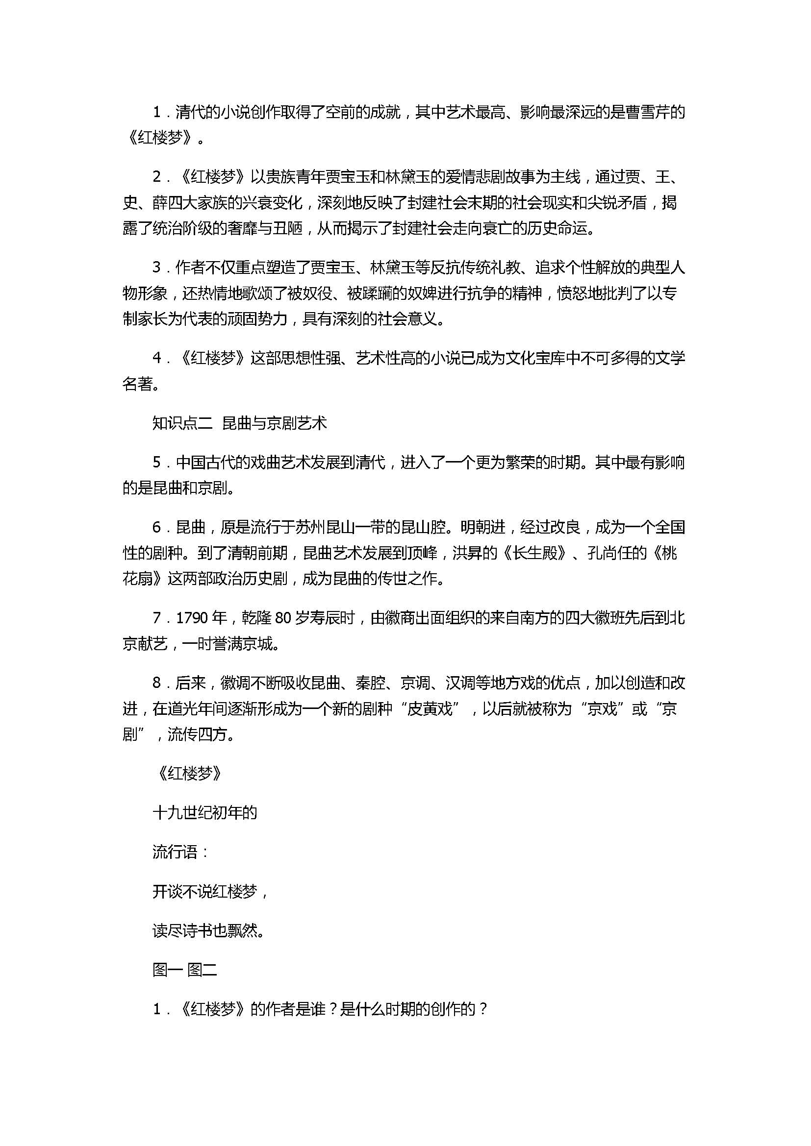 2017七年级下册历史《清朝前期的文学艺术》同步练习题附答案