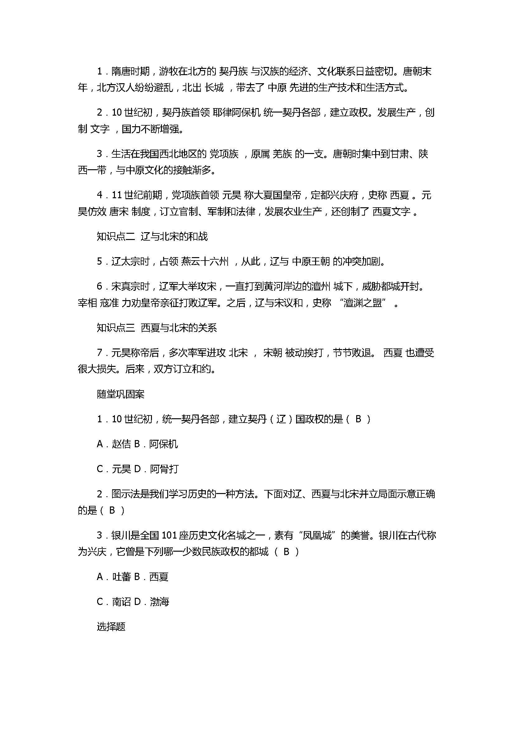 2017七年级下册历史《辽、西夏与北宋的并立》同步练习题附答案