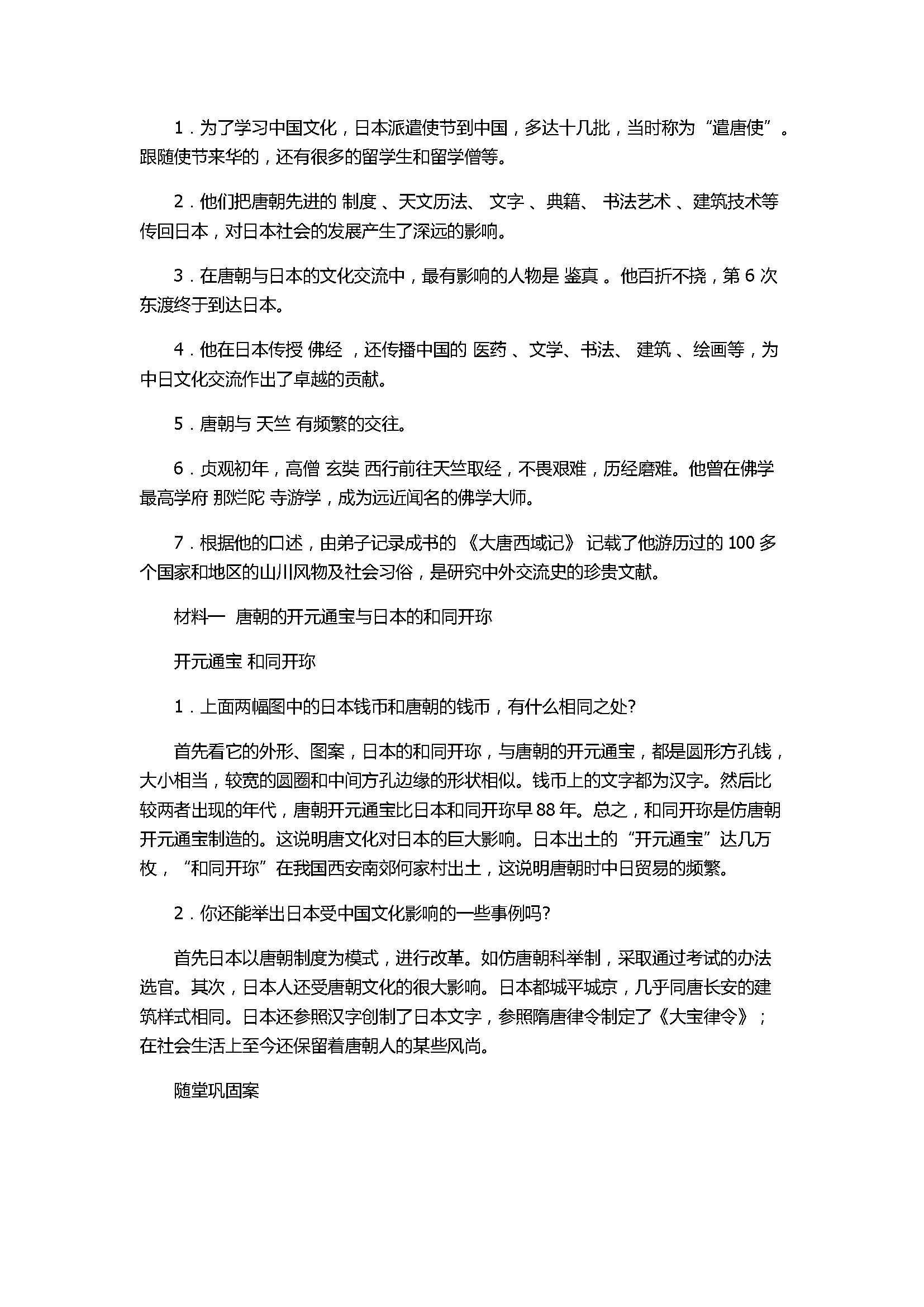 2017七年级下册历史《唐朝的中外交流》同步练习题附答案