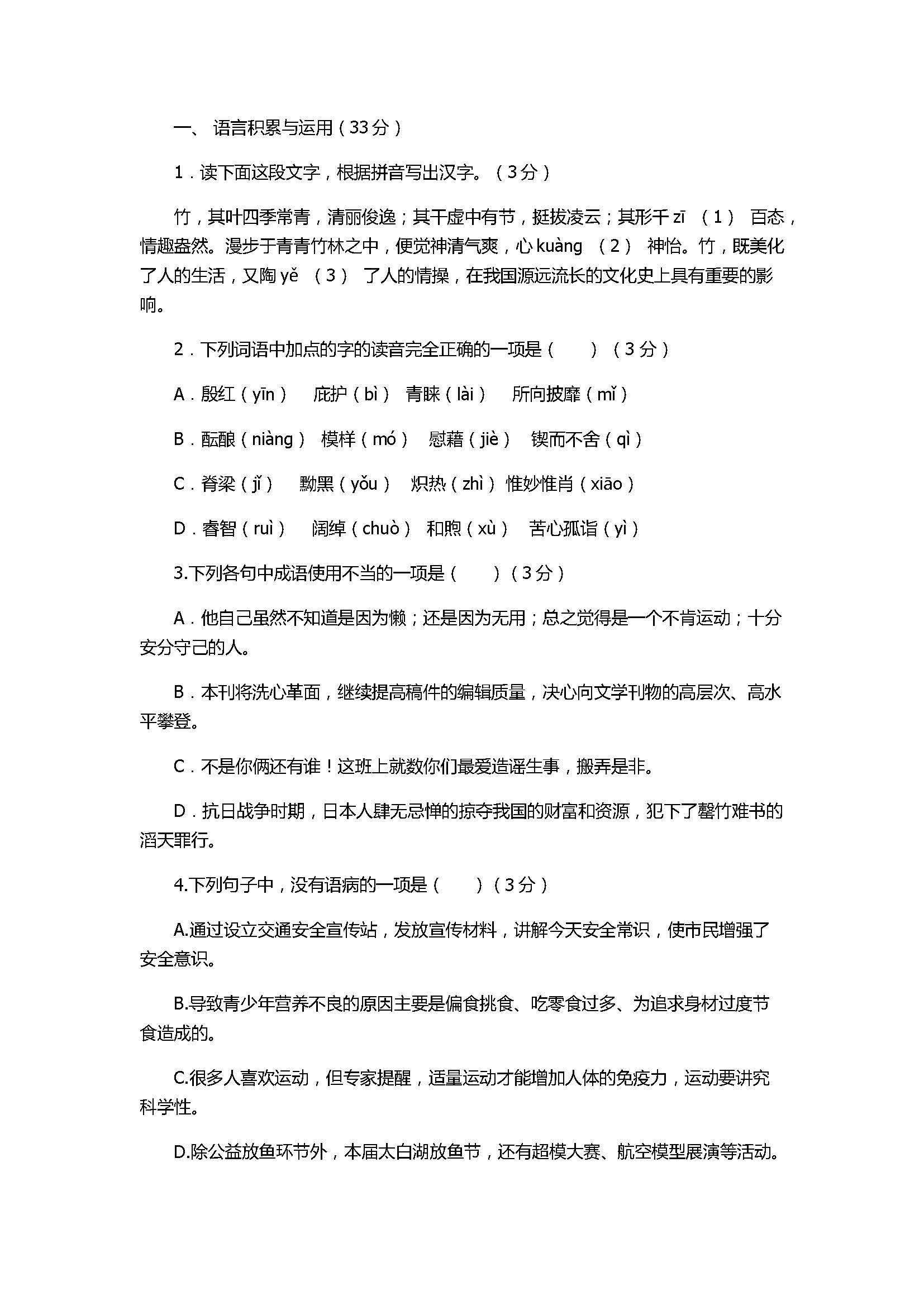 2017八年级语文下册期中考试卷含参考答案(北师大版)
