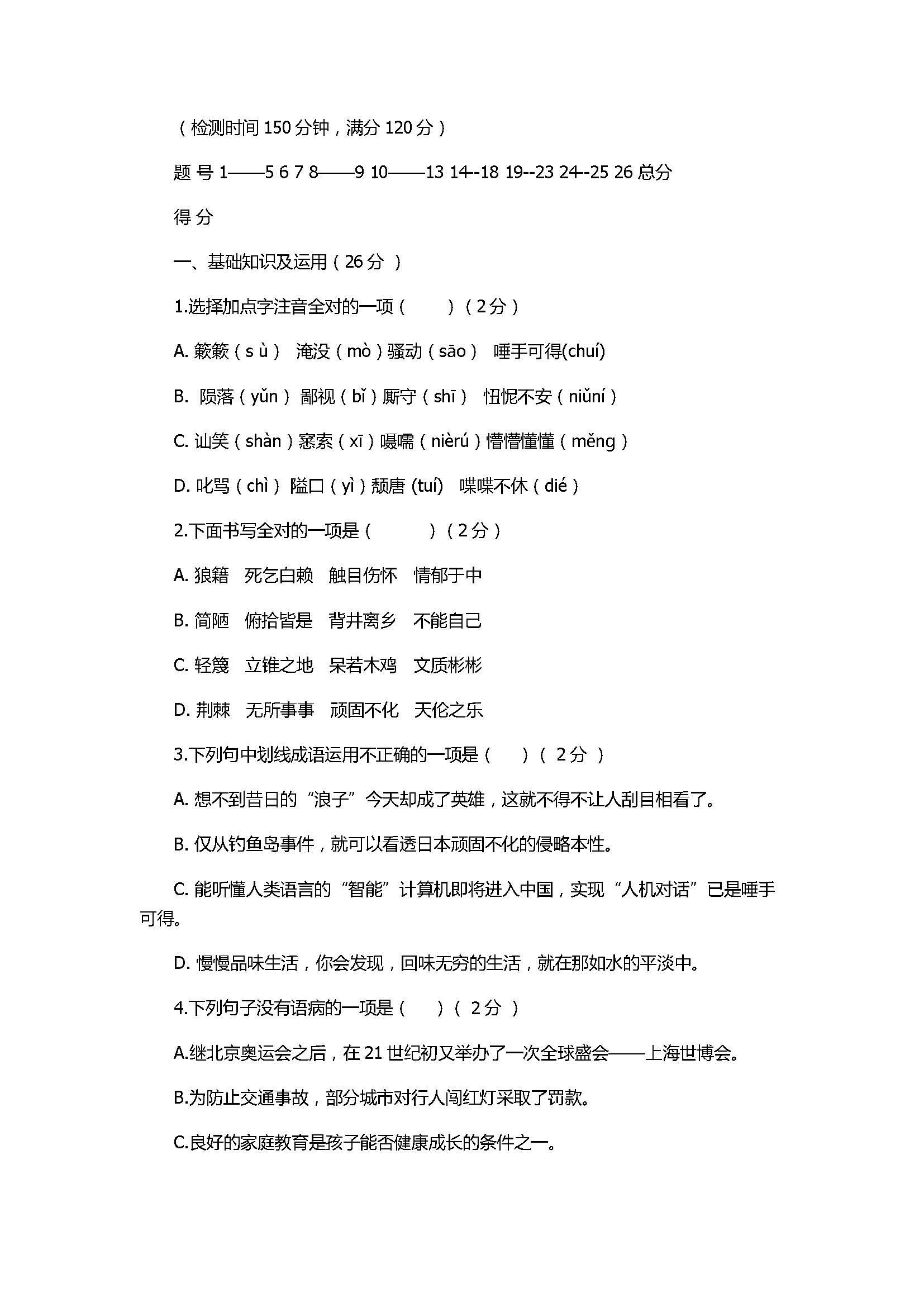2017初二年级语文下册期中质量检测试题含答案(灌阳县)