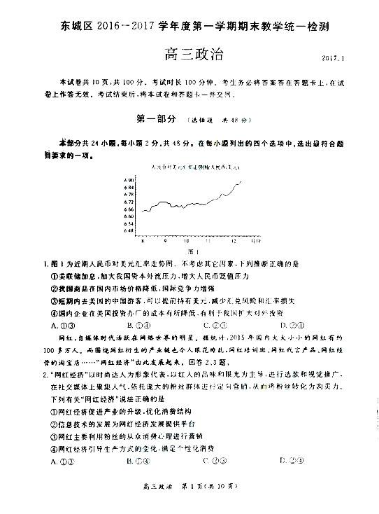 东城区2016-2017学年高三期末测试(政治)试题