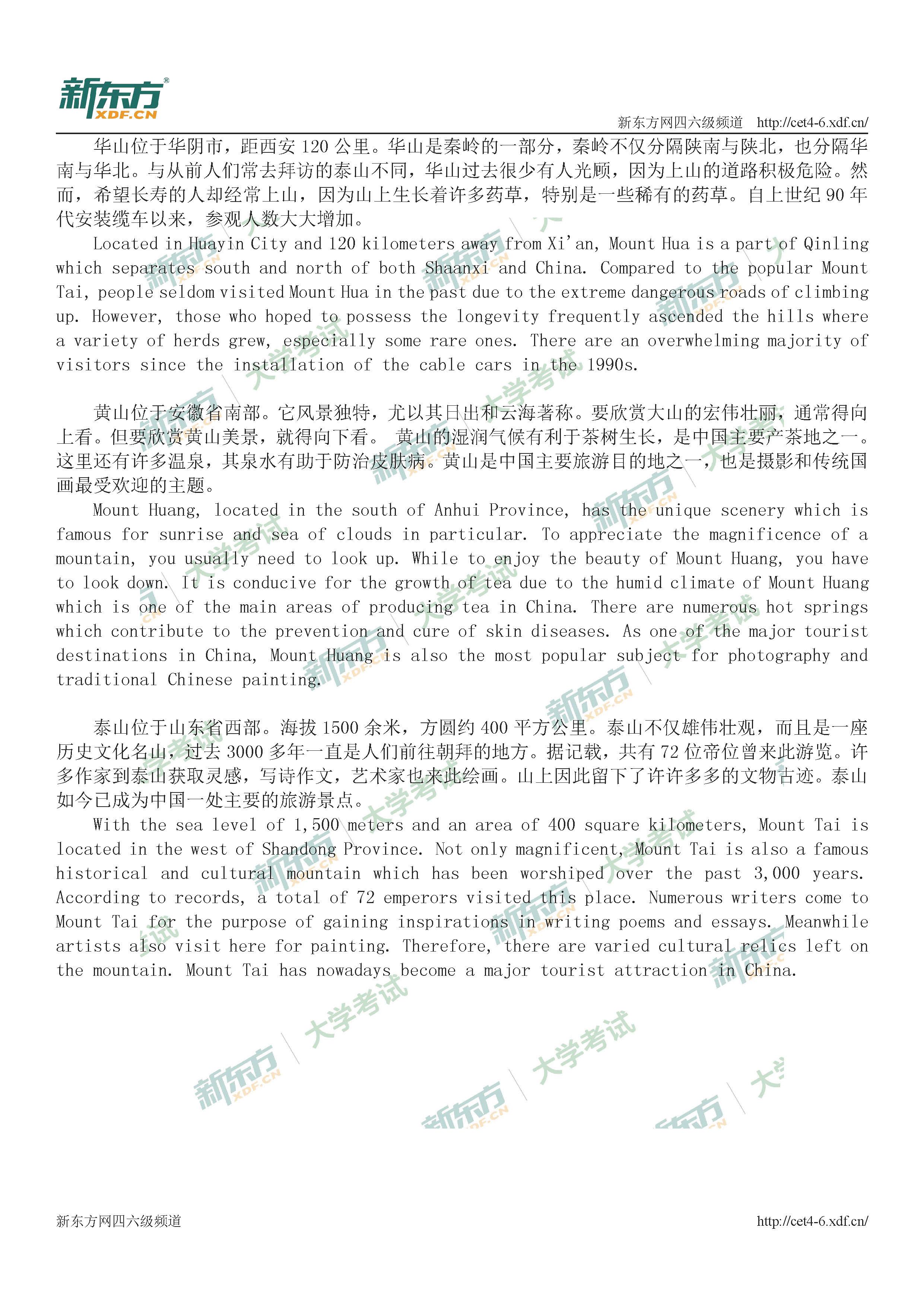 2017年12月英语四级翻译真题答案解析(北京新东方版)