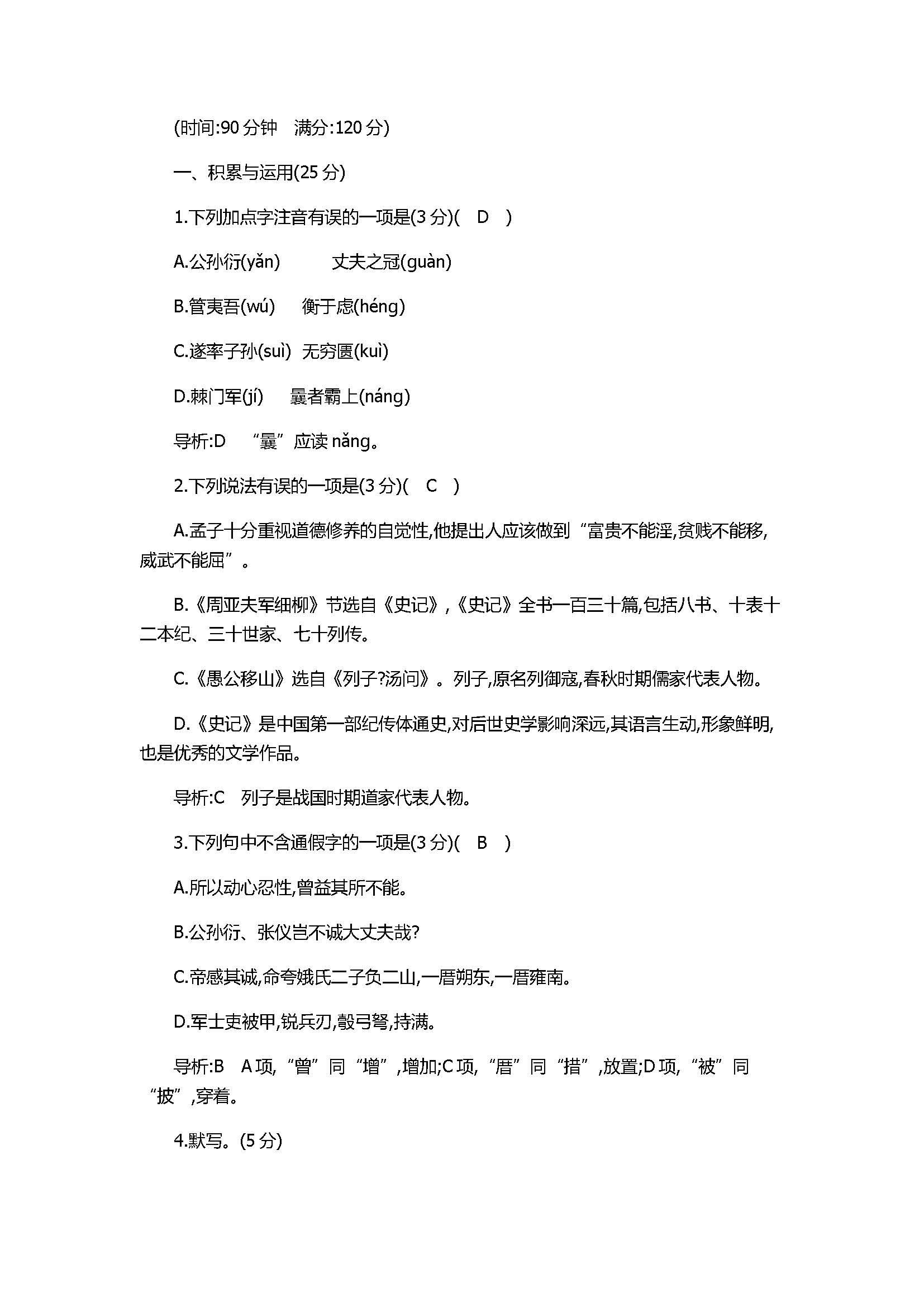 2017八年级语文上册单元试卷附参考答案(部编版)