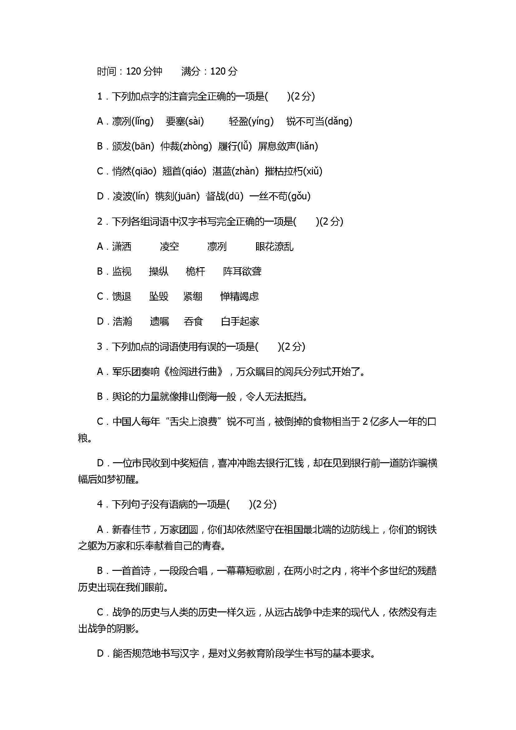 2017初二年级语文上册单元检测试卷(附参考答案)