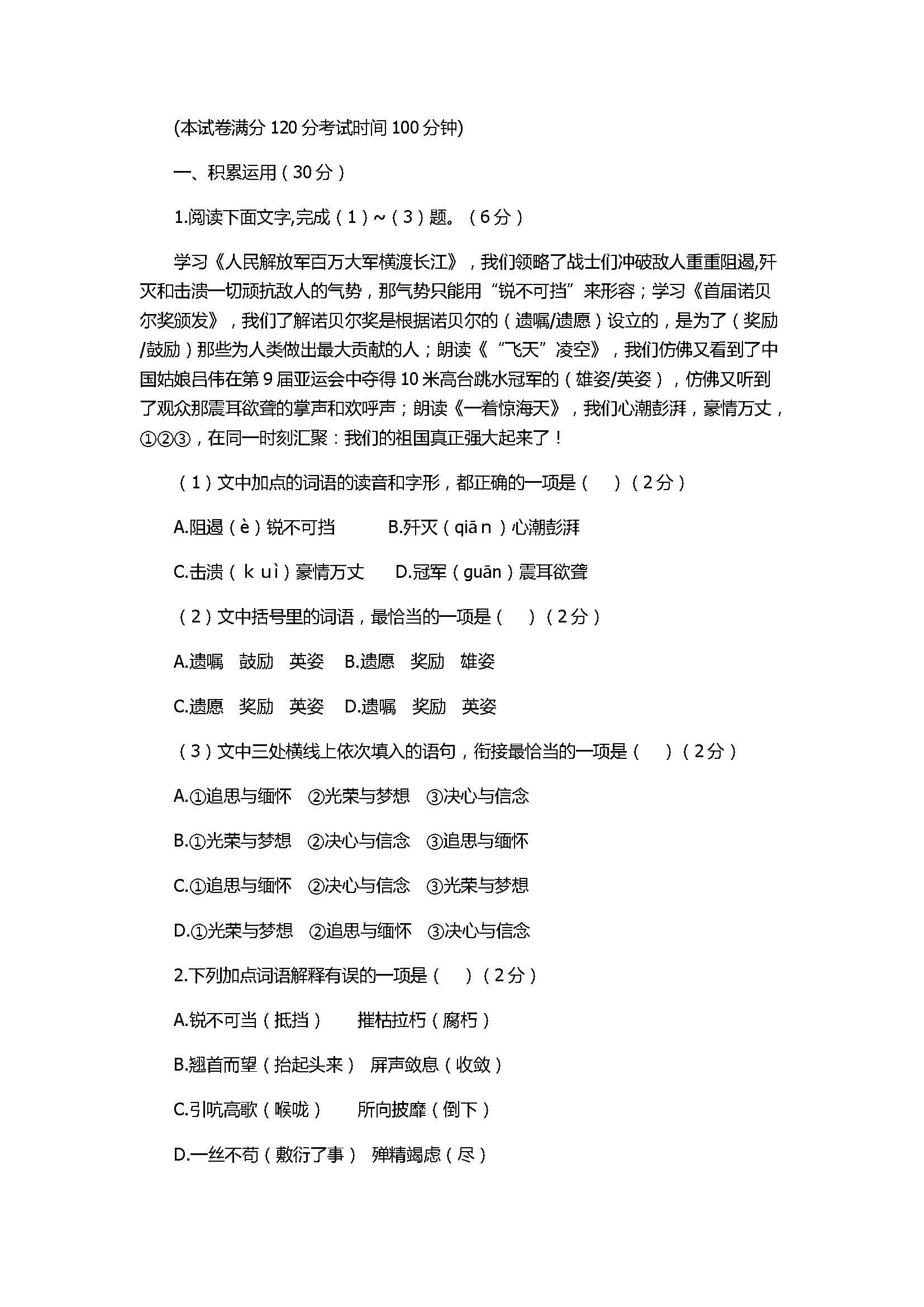 2017八年级语文上册单元综合测试卷含答案(部编版)