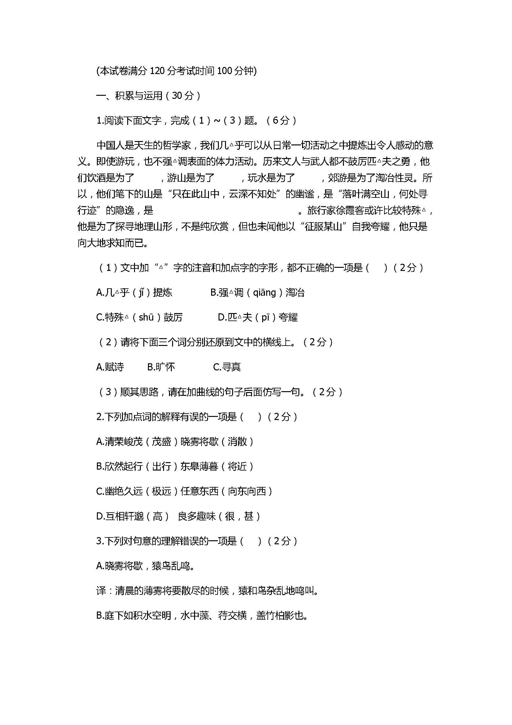2017八年级语文上册单元综合测试卷附答案(部编版)