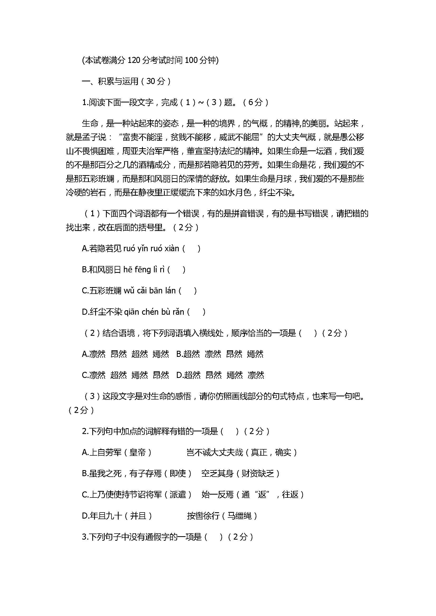 2017八年级语文上册单元综合测试卷含答案(人教版)