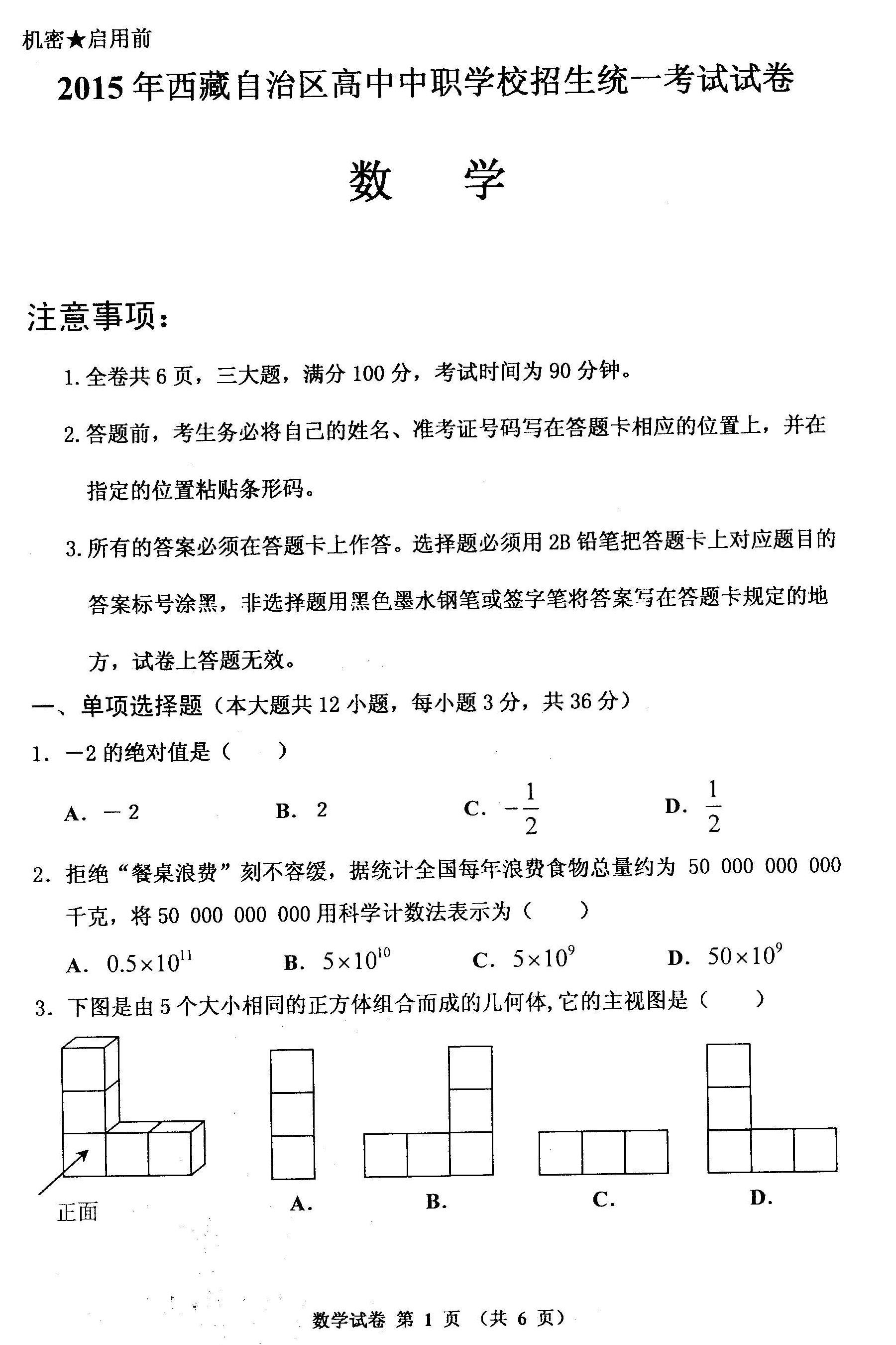 2015西藏中考数学试题及答案(图片版)