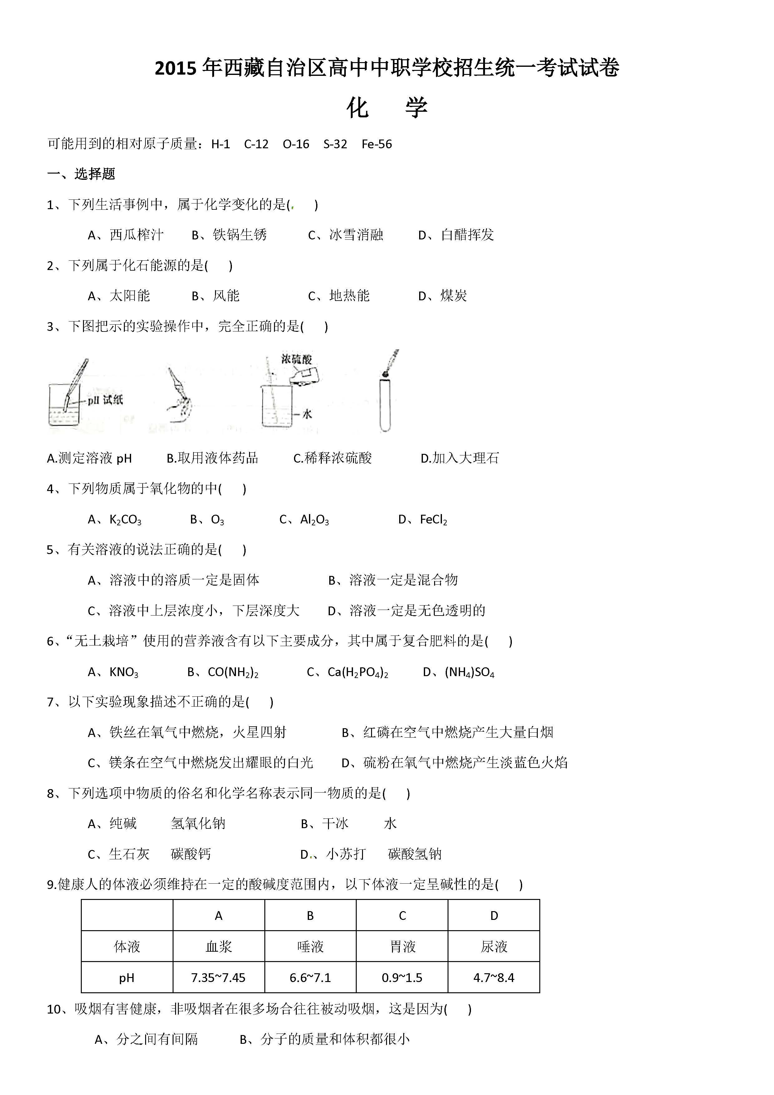 2015西藏中考化学试题及答案(图片版)