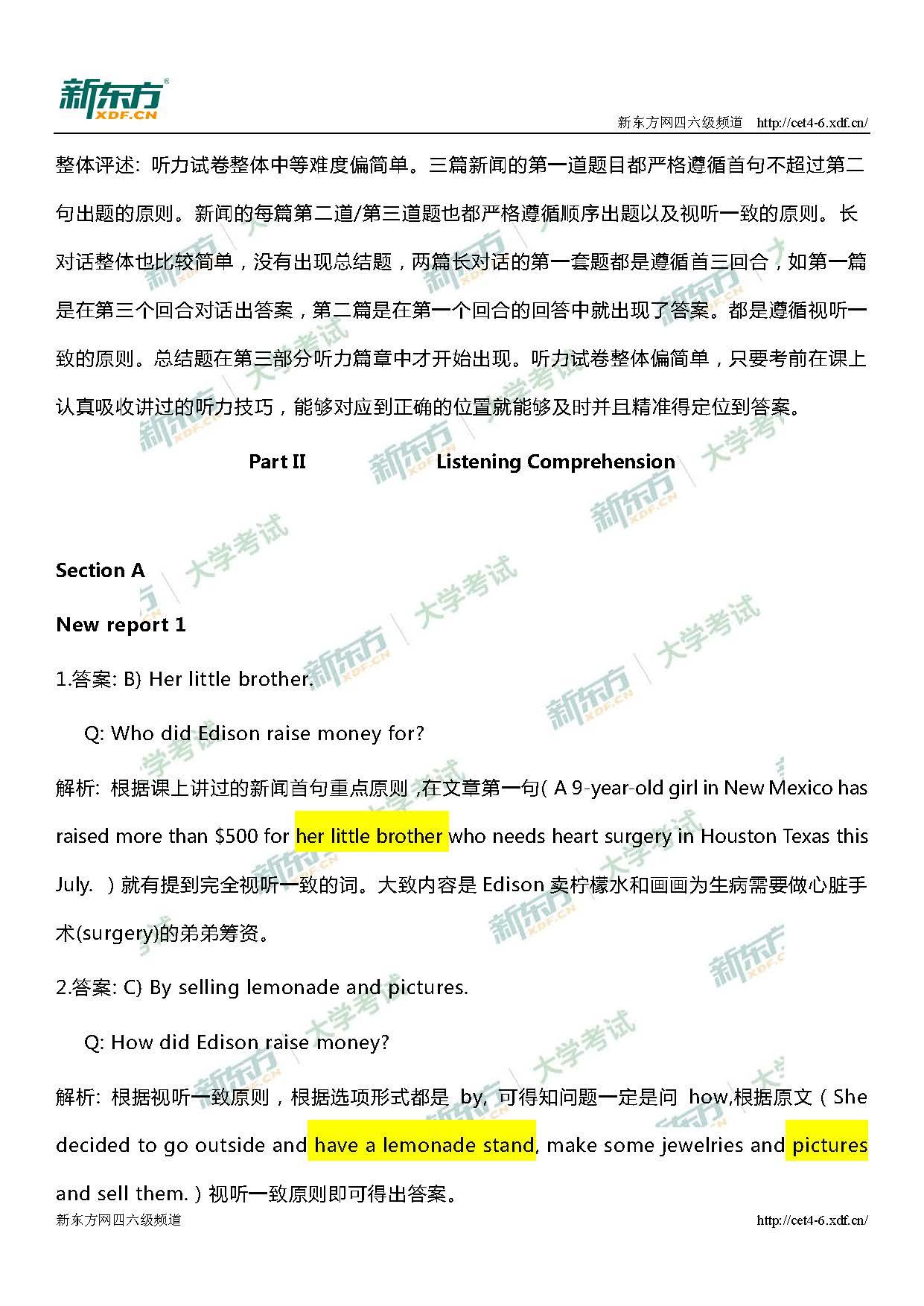 2017年12月英语四级听力真题答案解析(徐州新东方)