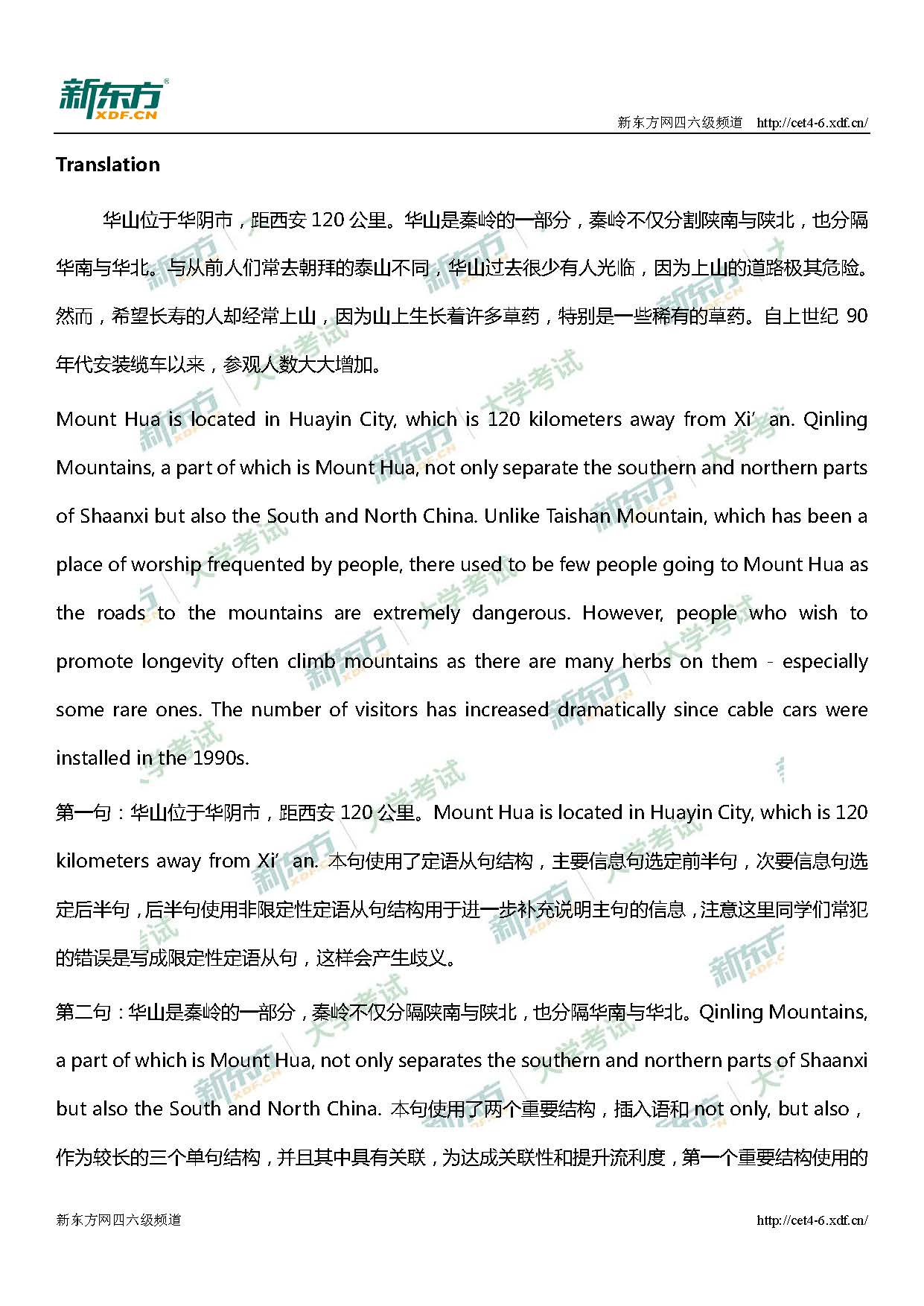 2017年12月英语四级翻译真题答案解析—华山(徐州新东方)