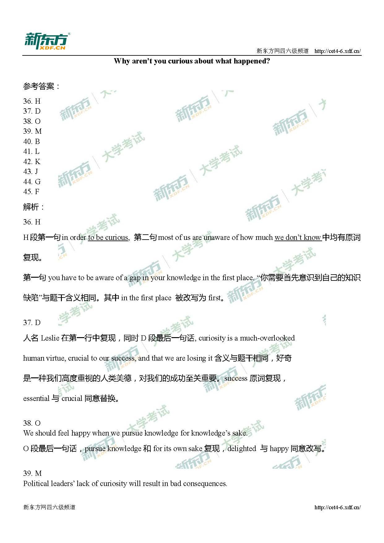 2017年12月英语四级第二套信息匹配题解析(北京新东方)