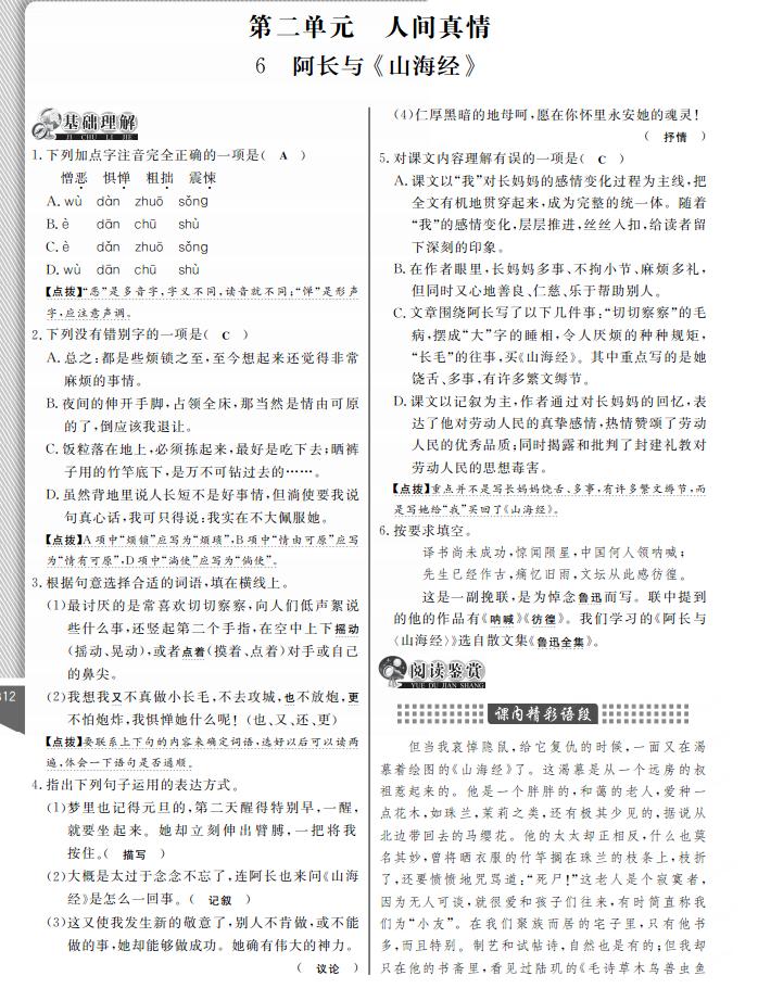 2017八年级语文上册第二单元测试题附答案(部编版)