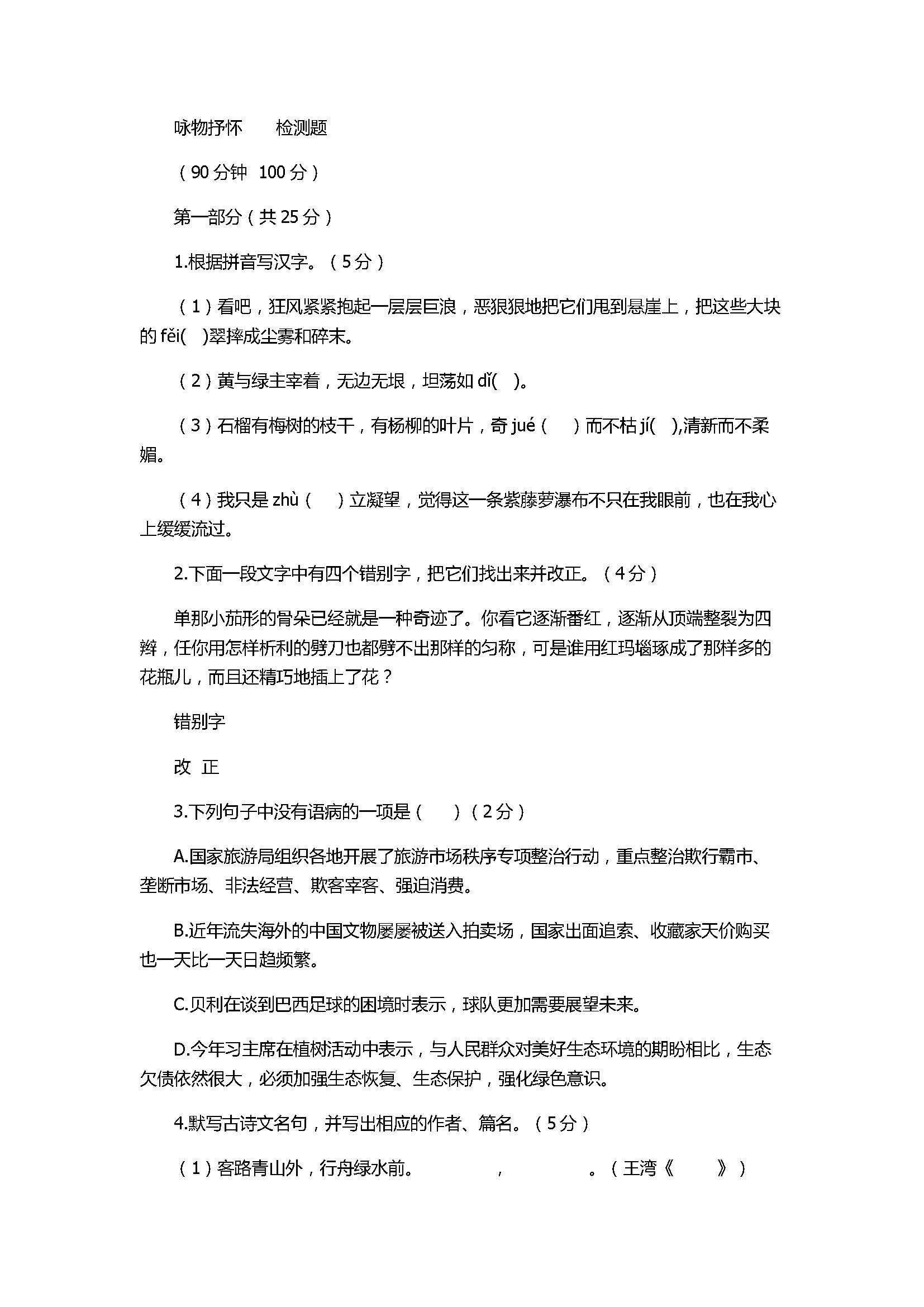 2017八年级语文下册第一单元测试题含答案(苏教版)