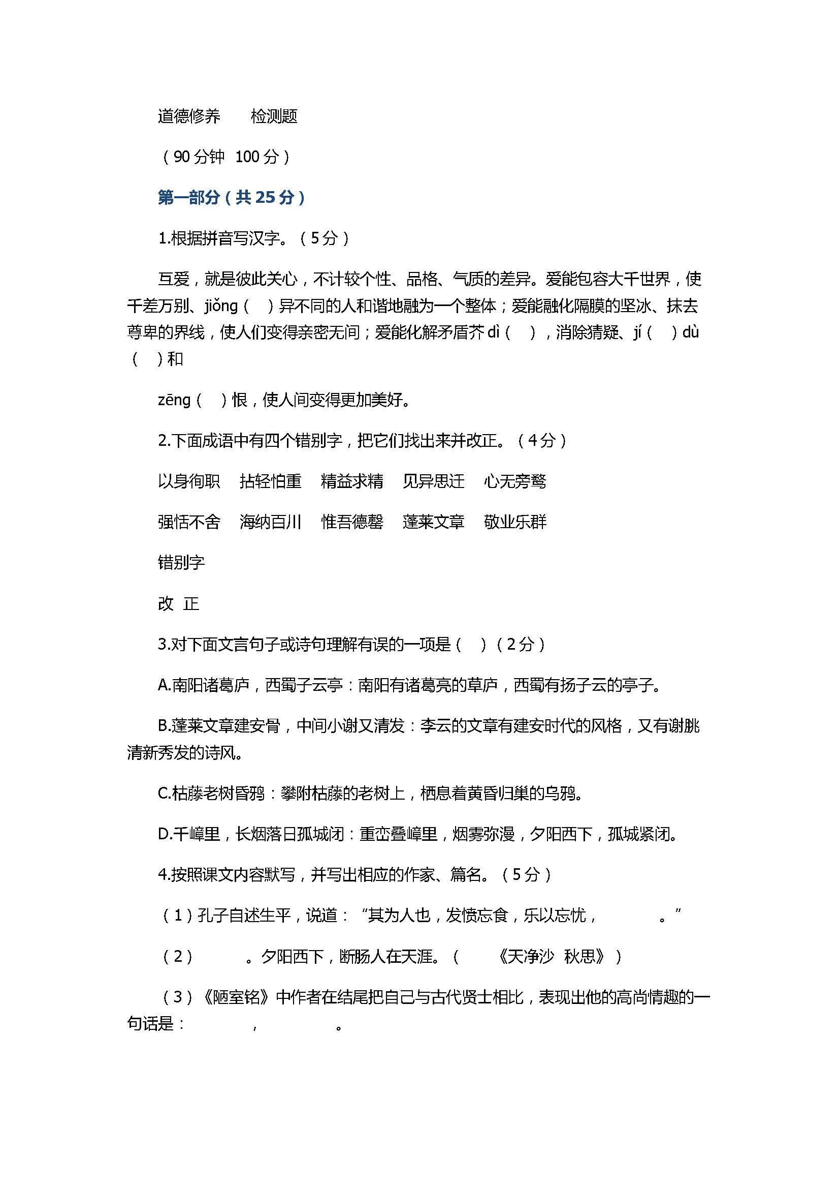 2017八年级语文下册第二单元检测试题附答案(苏教版)