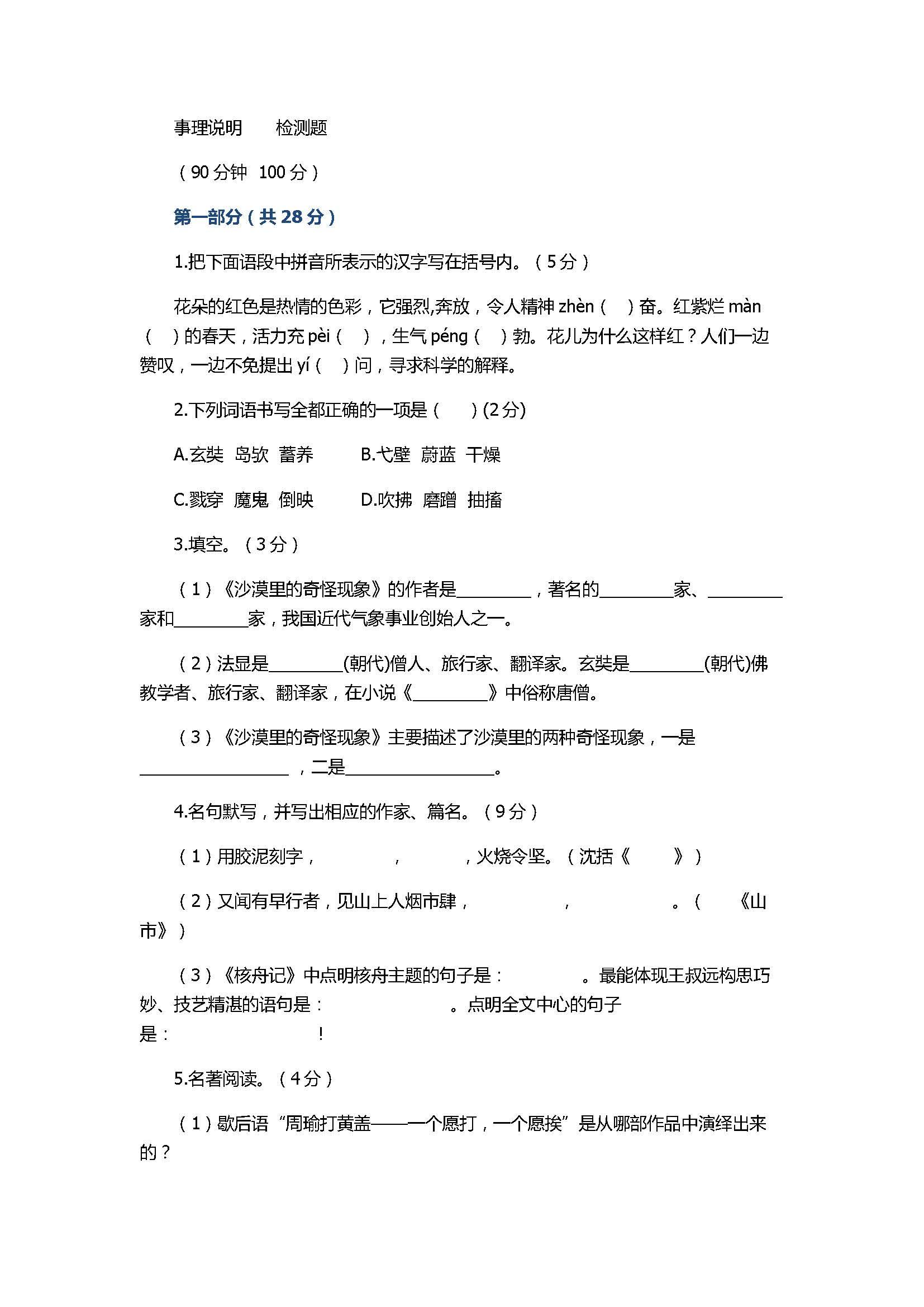 2017八年级语文下册第三单元检测试题附答案(苏教版)